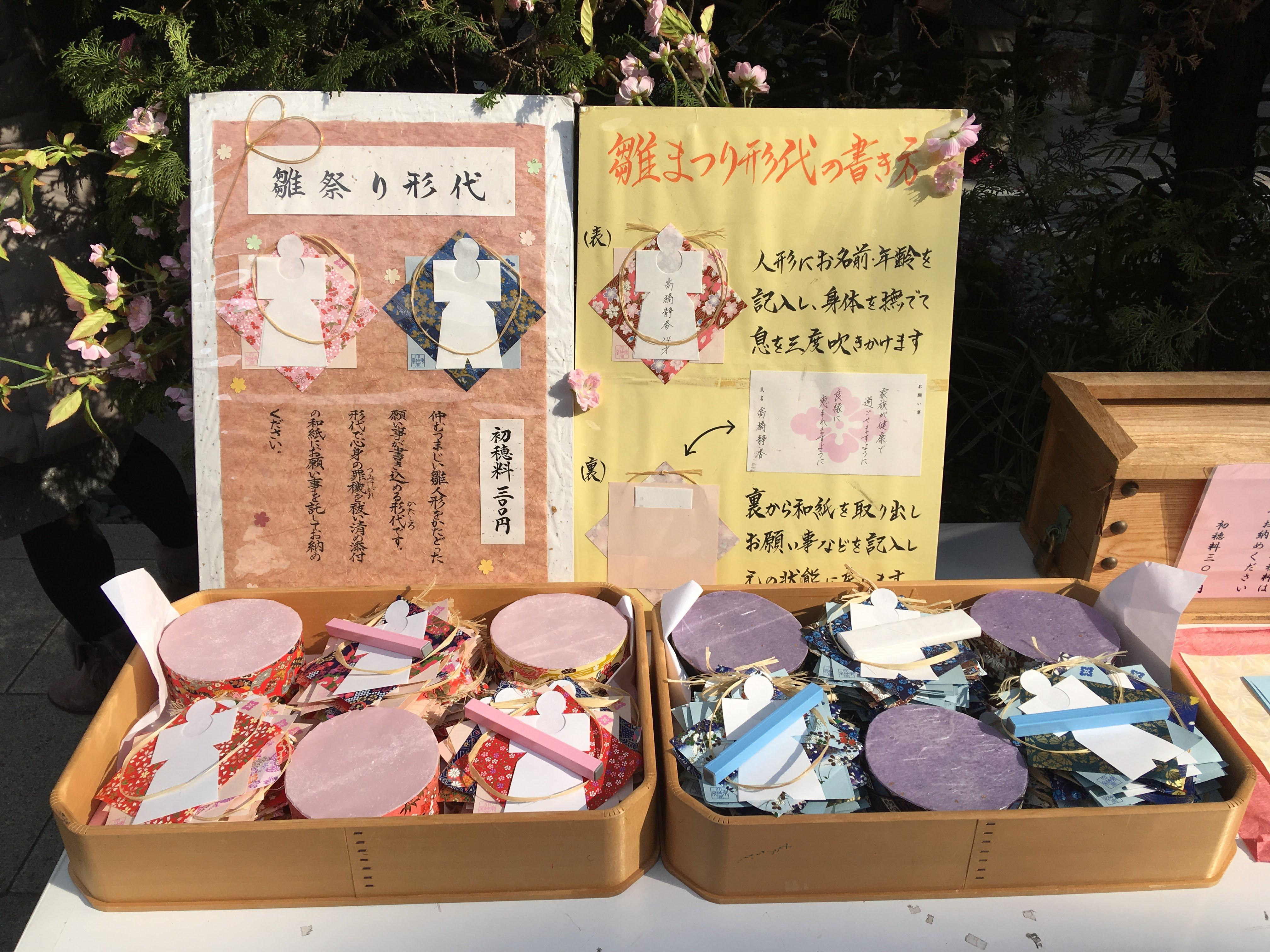 東京大神宮のお守り