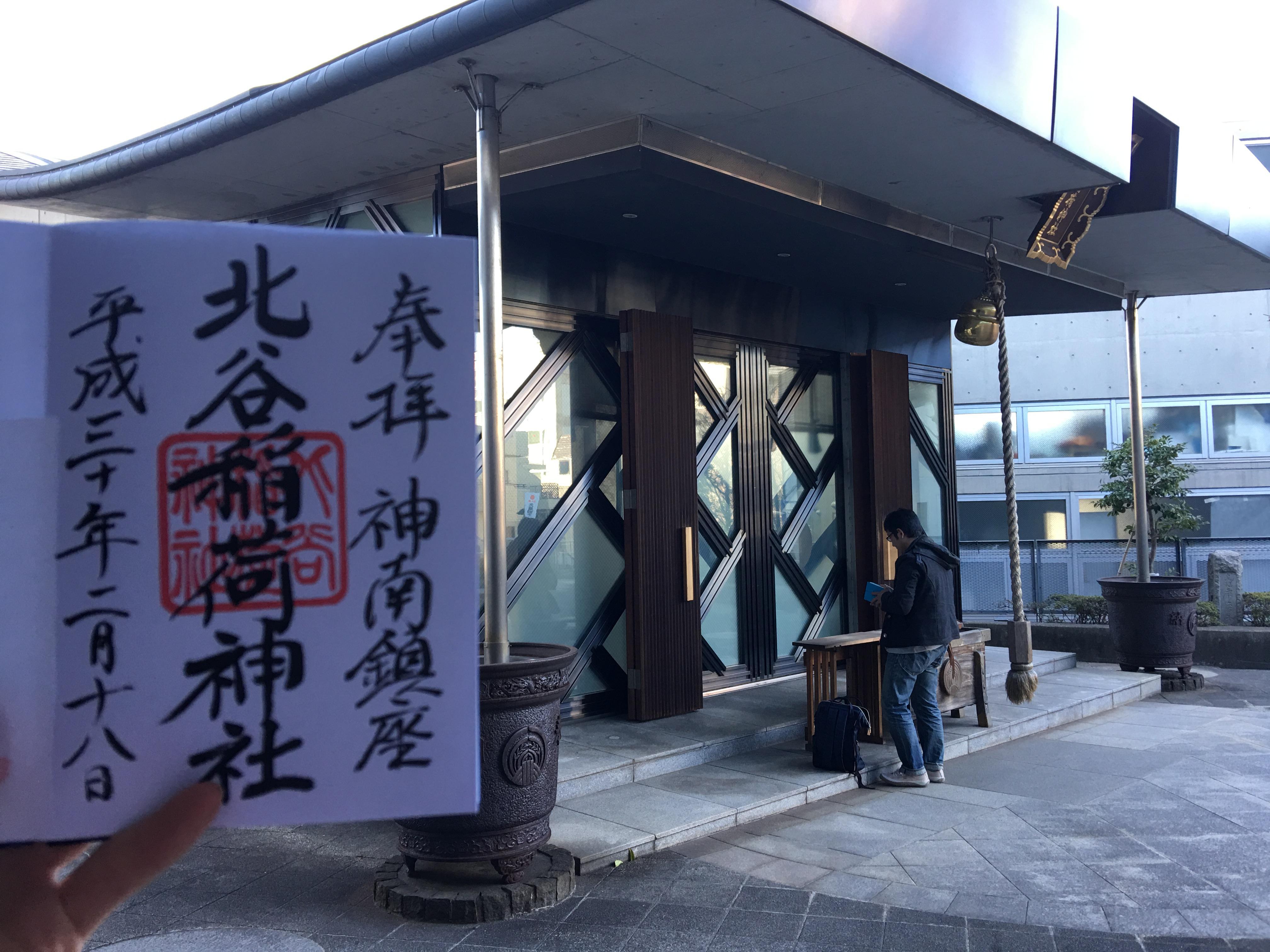 """""""北谷稲荷神社"""""""