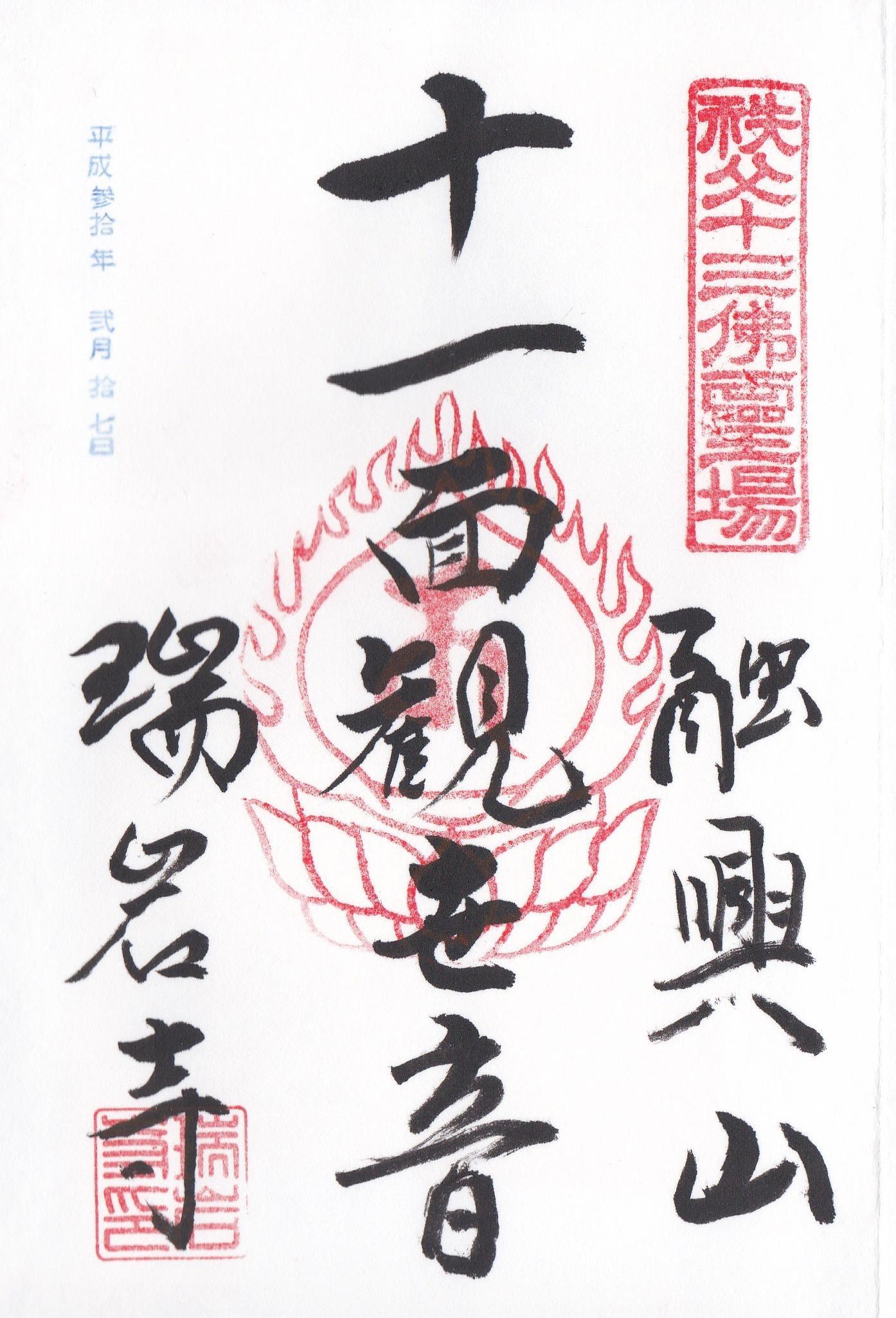 瑞岩寺の御朱印