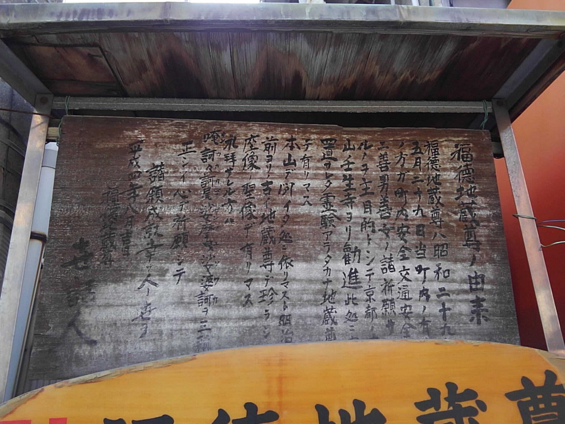 福徳地蔵尊の歴史