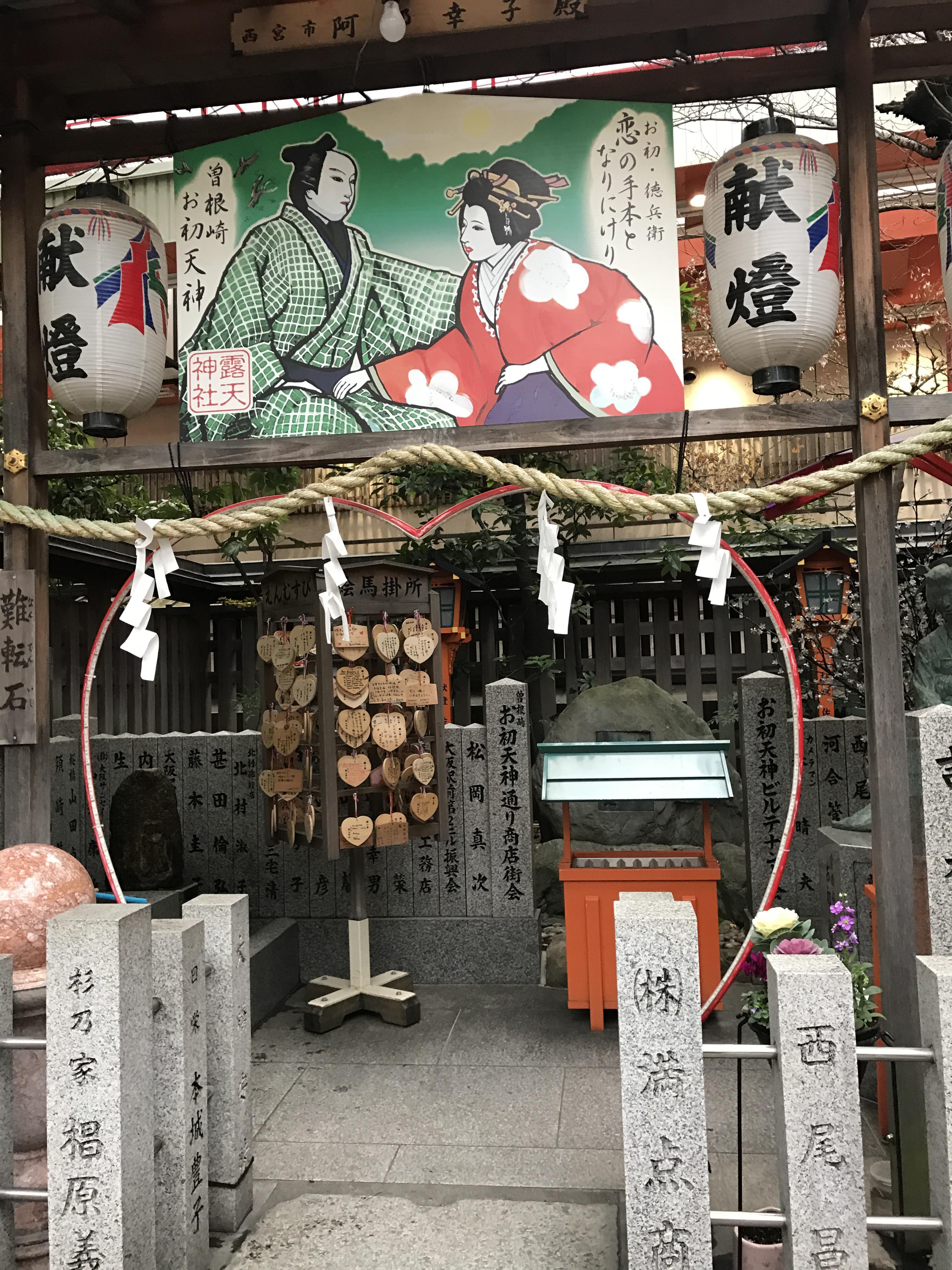 露天神社(お初天神)の絵馬