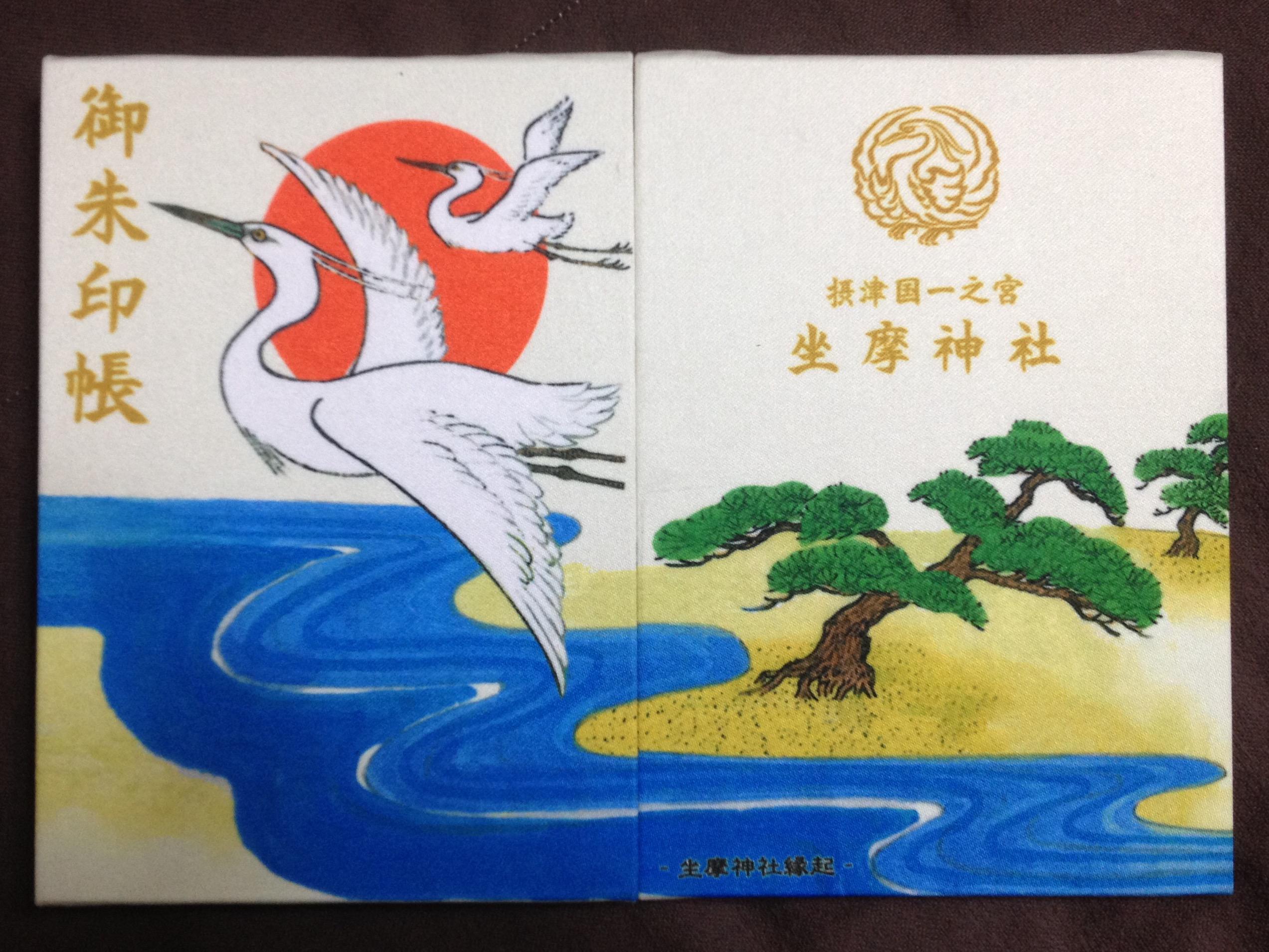 坐摩神社の御朱印帳