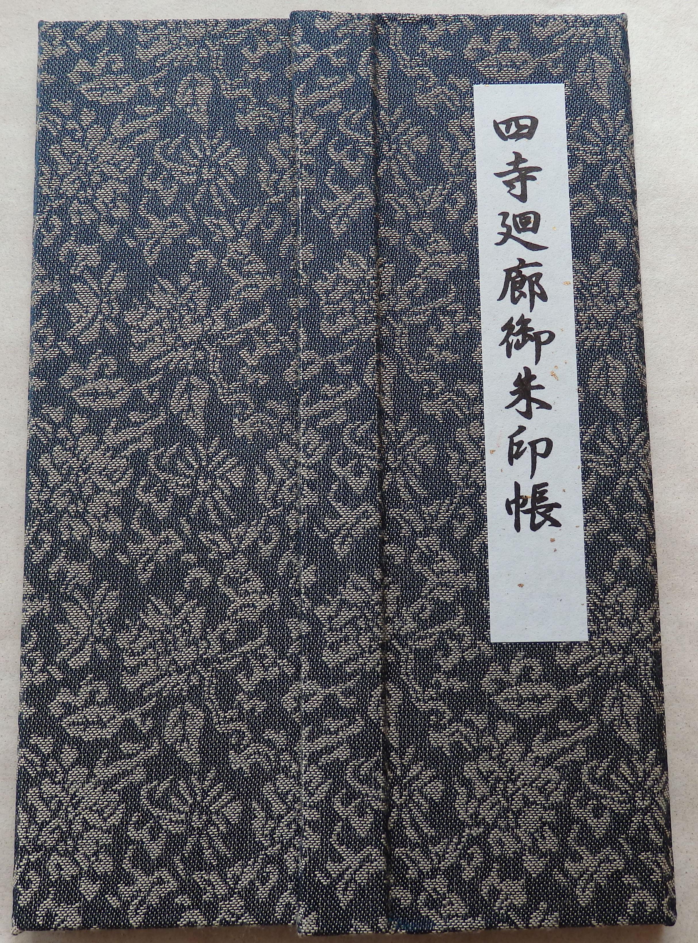 立石寺の御朱印帳