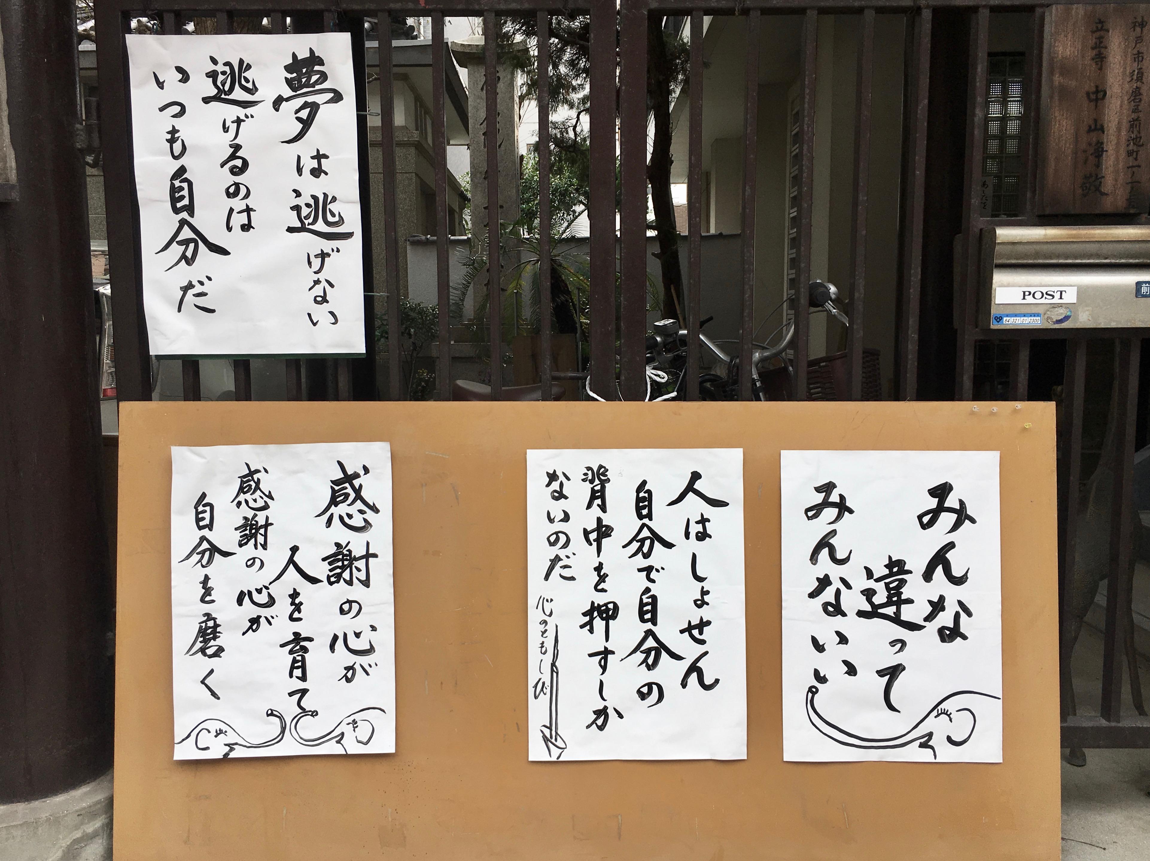 立正寺(兵庫県)