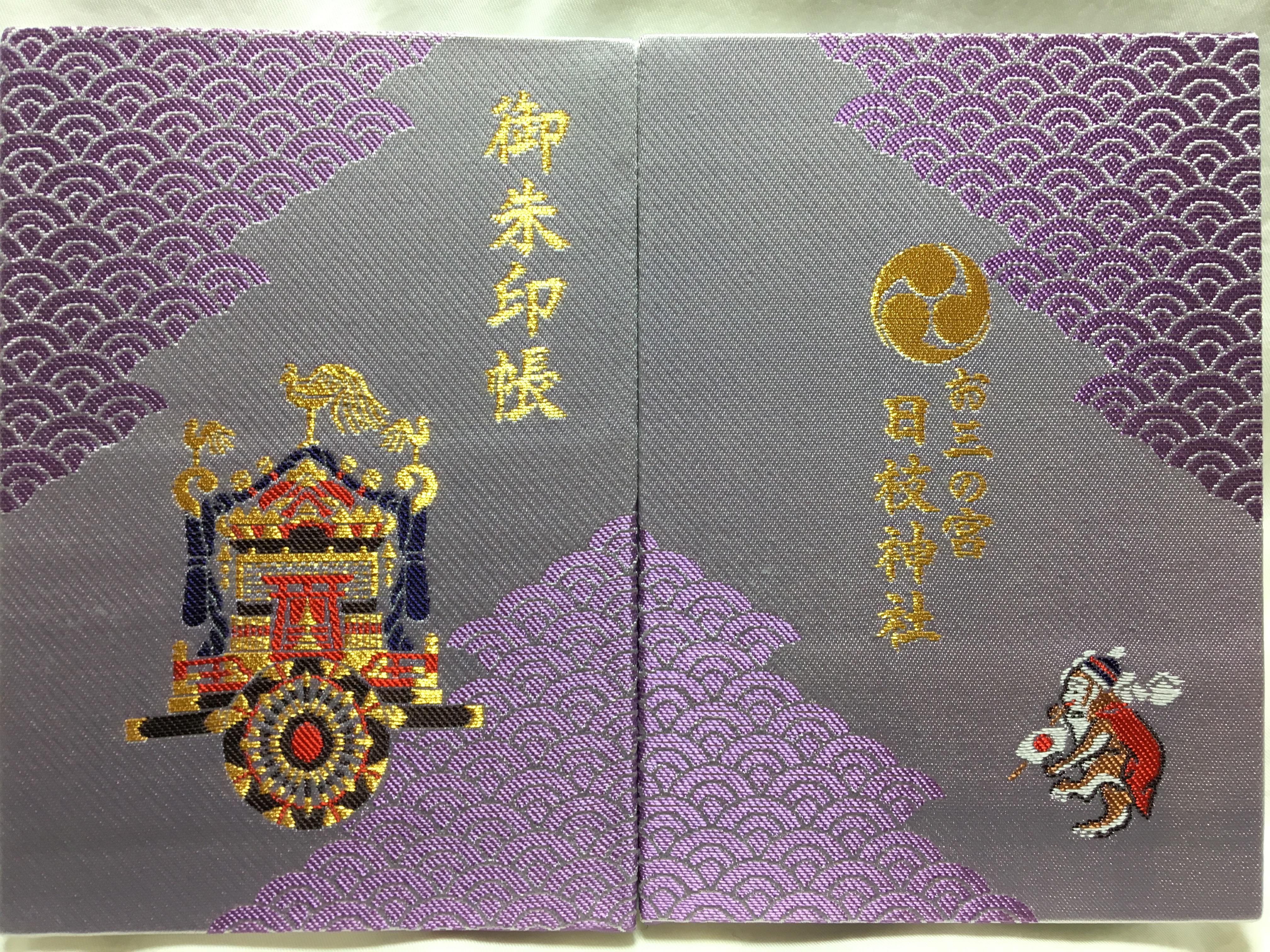 お三の宮日枝神社の御朱印帳