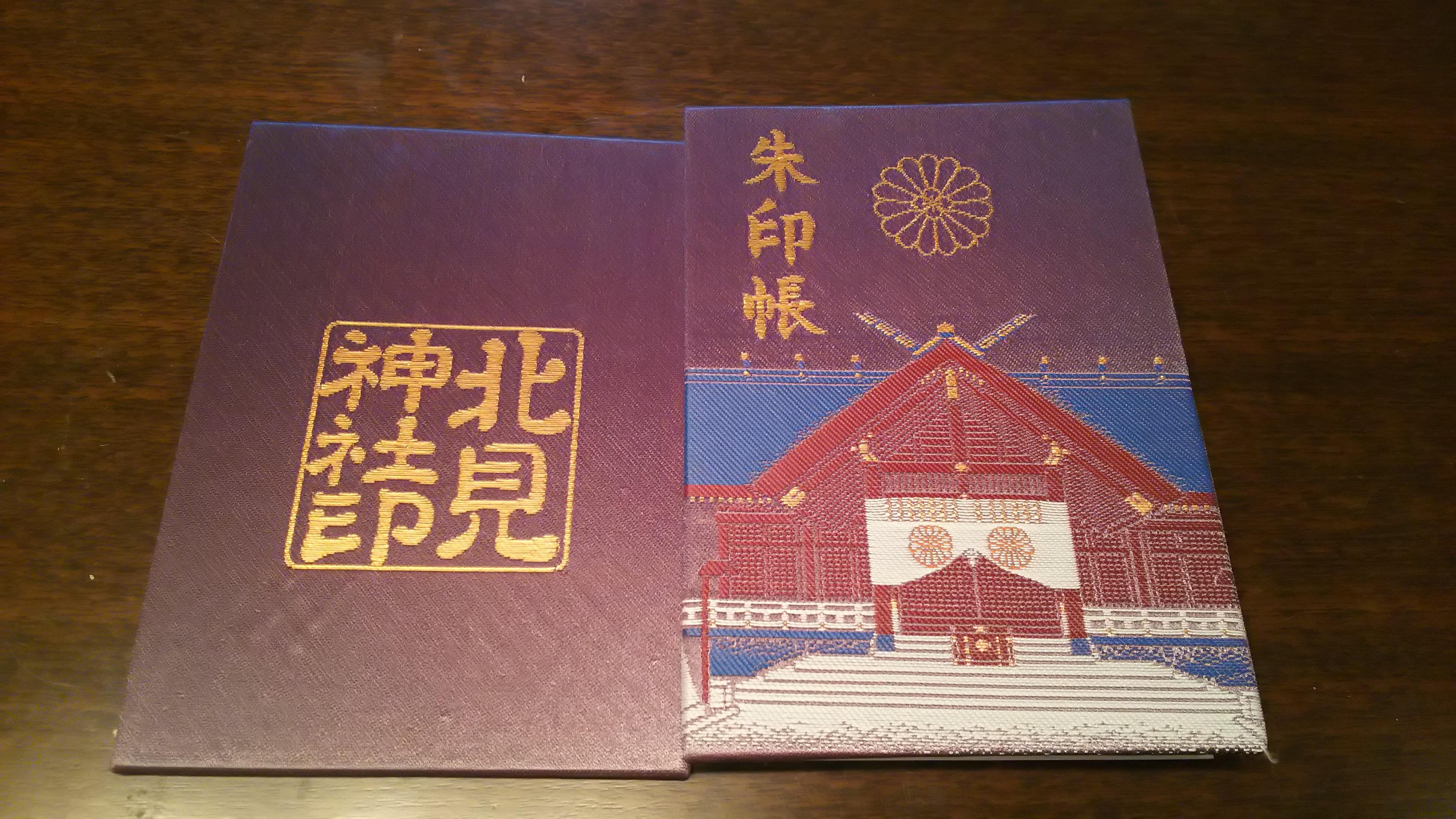 北見神社の御朱印帳
