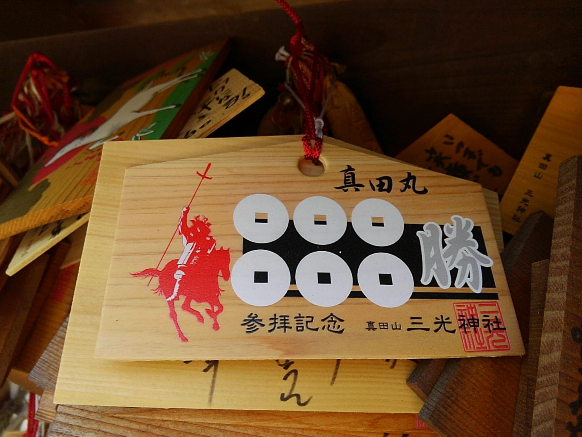 三光神社の絵馬