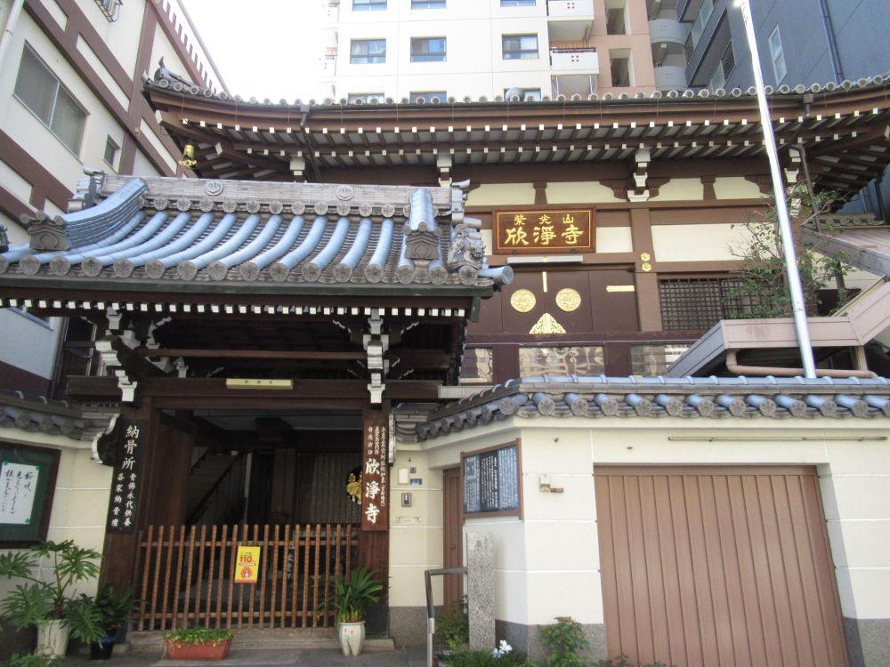 欣浄寺の本殿