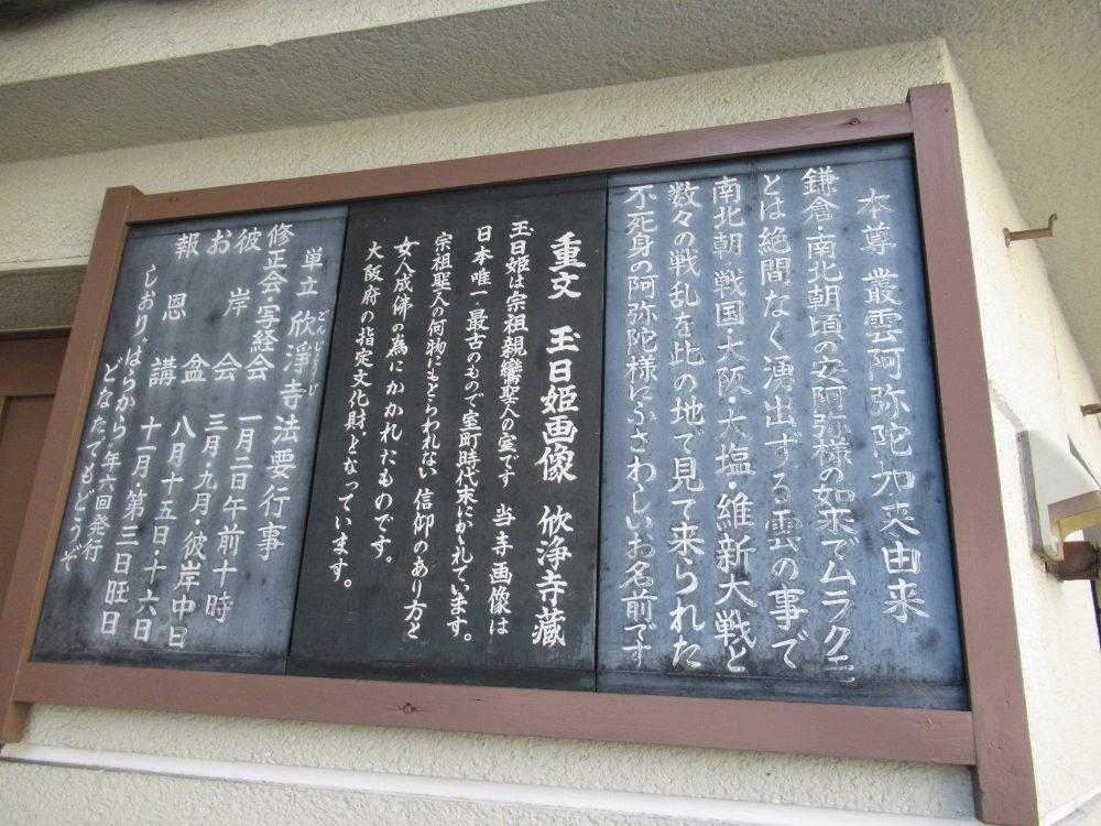欣浄寺の歴史