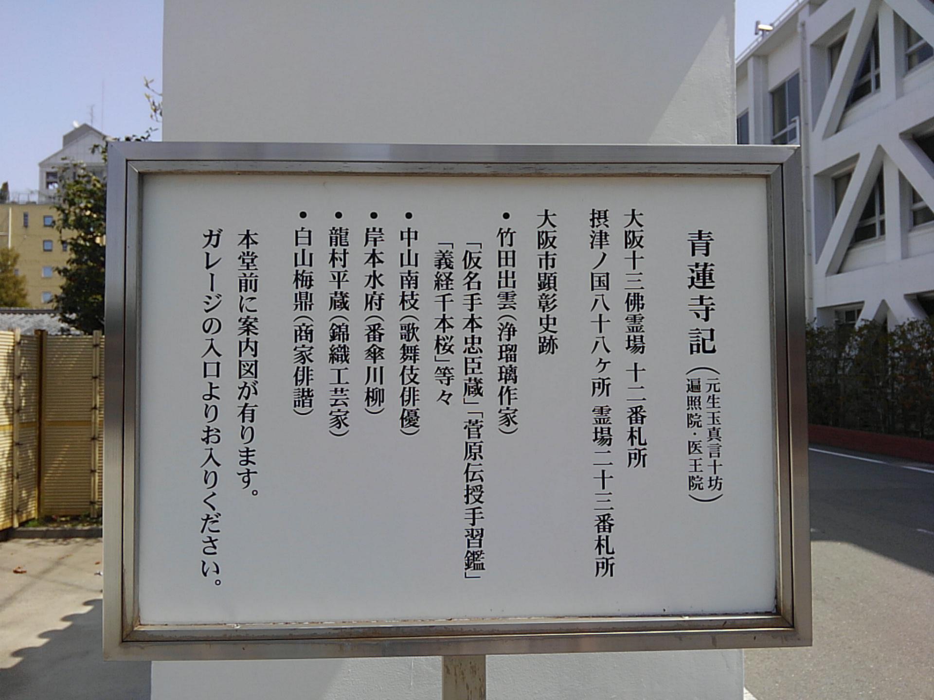 青蓮寺の歴史