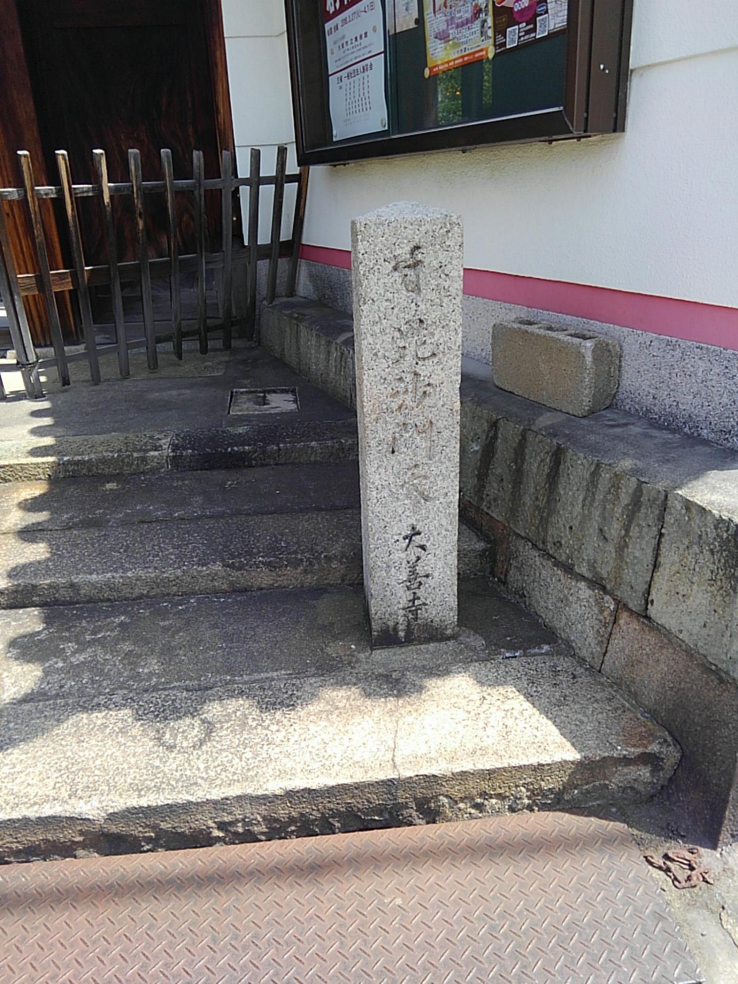 大善寺の建物その他