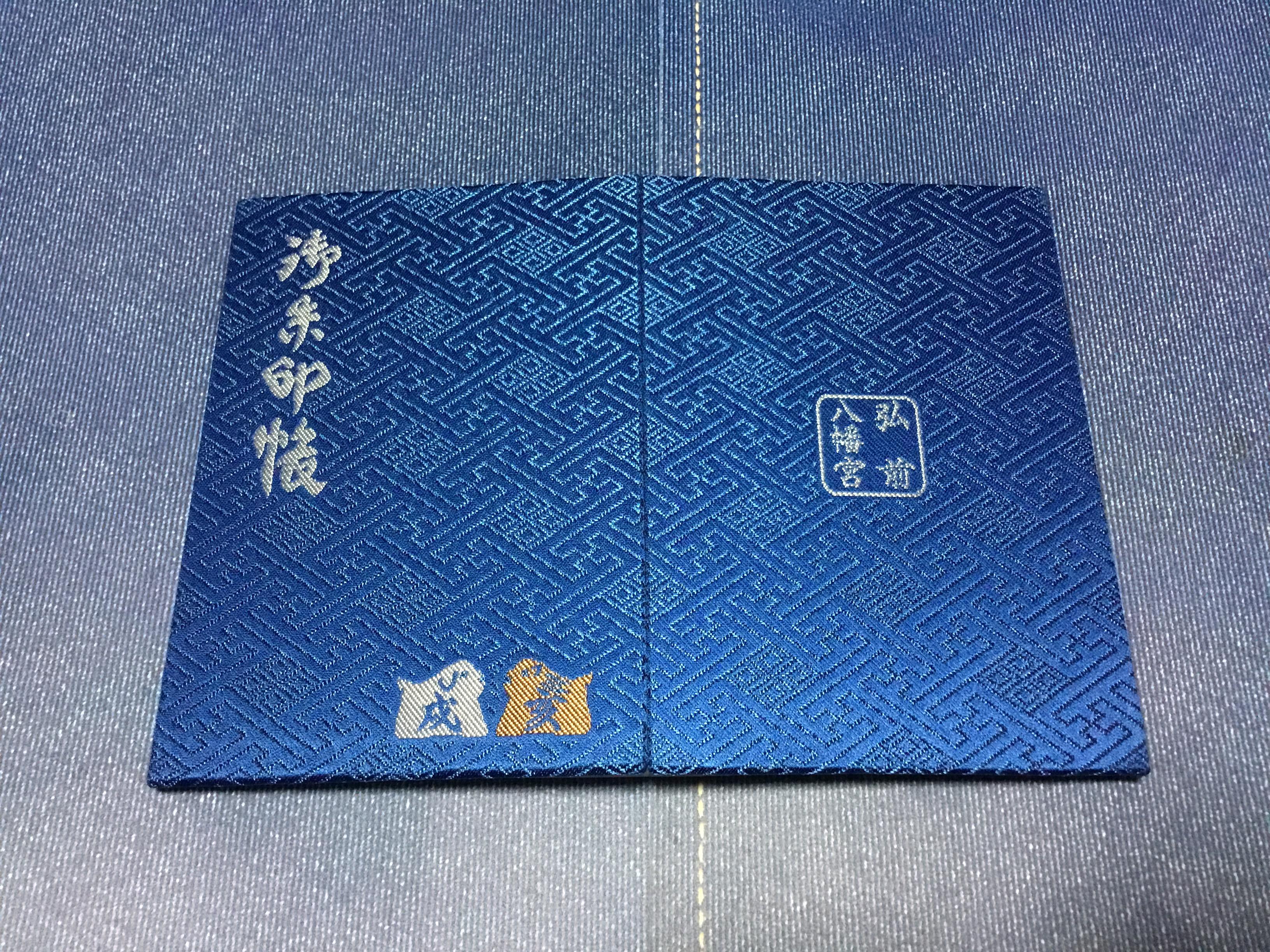 弘前八幡宮授与品