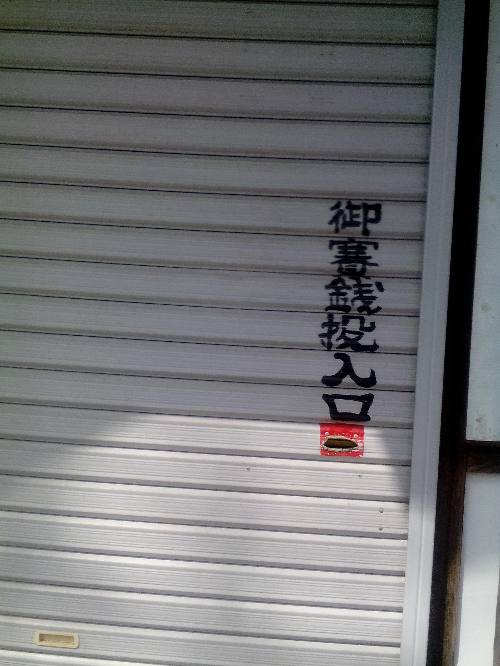 樽川神社の本殿