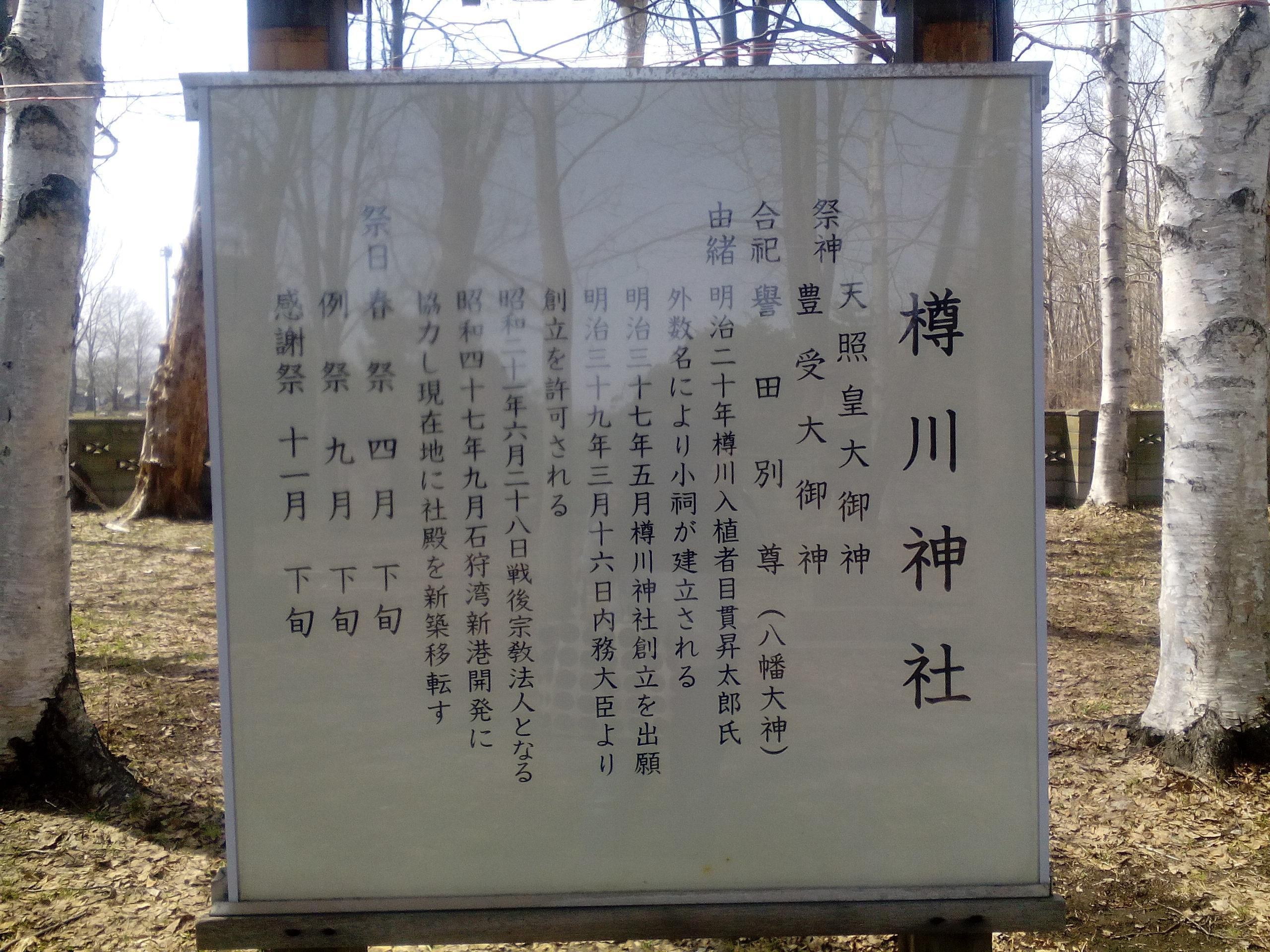 樽川神社の歴史