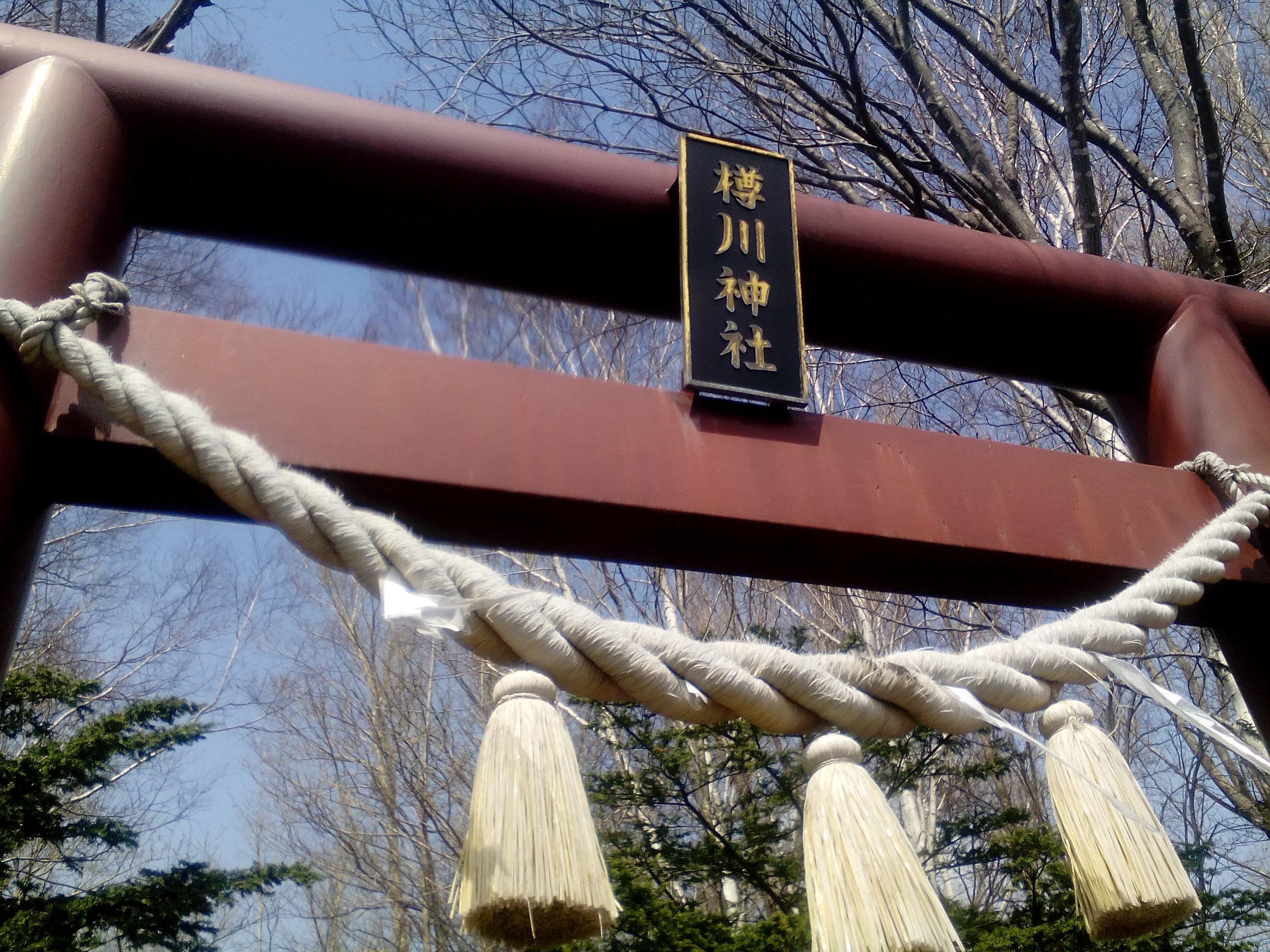 樽川神社の鳥居