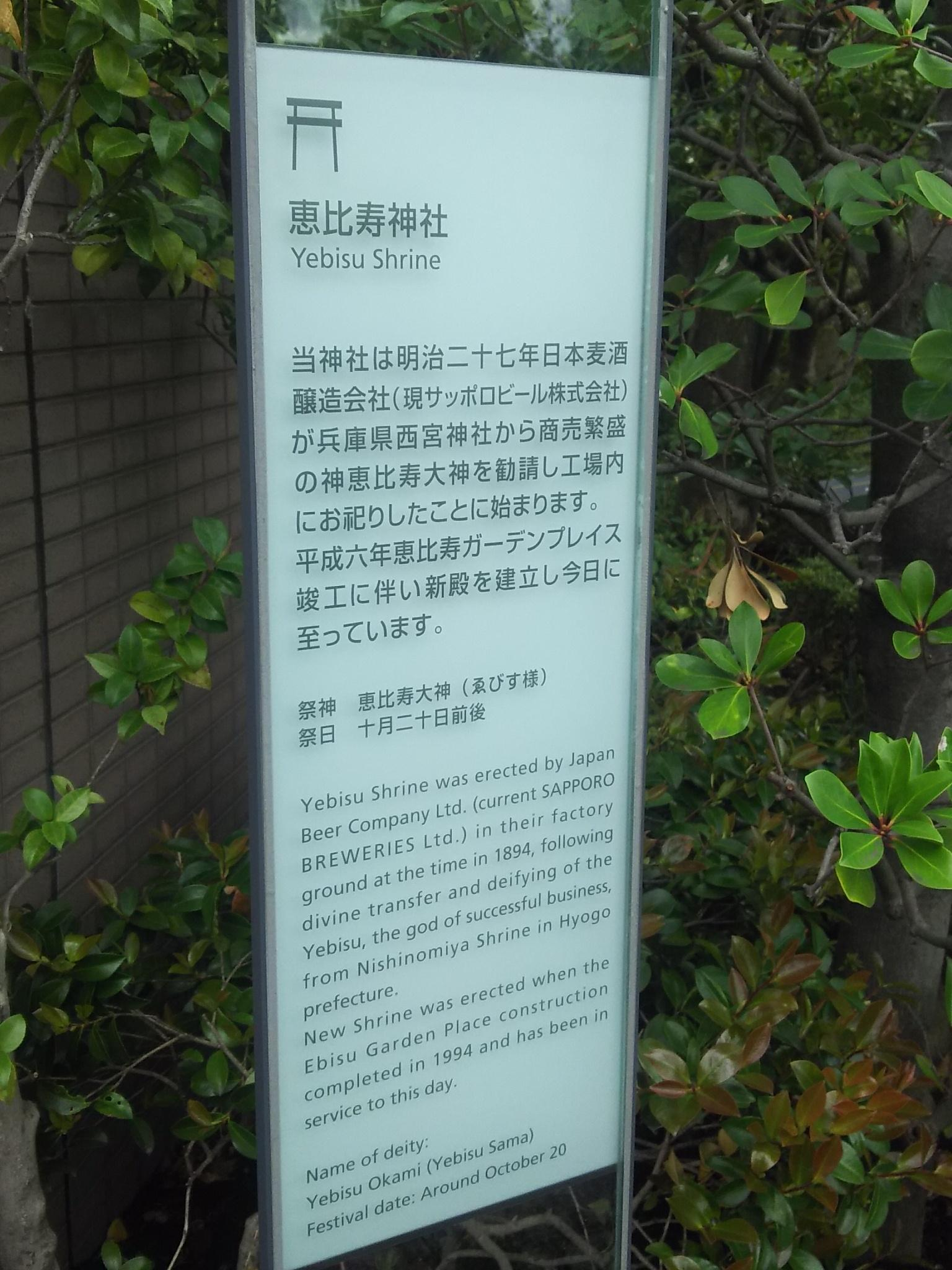 恵比寿神社の歴史