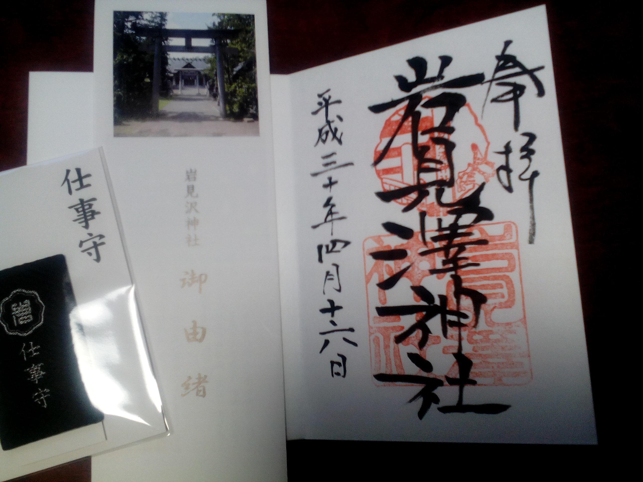 岩見沢神社のその他