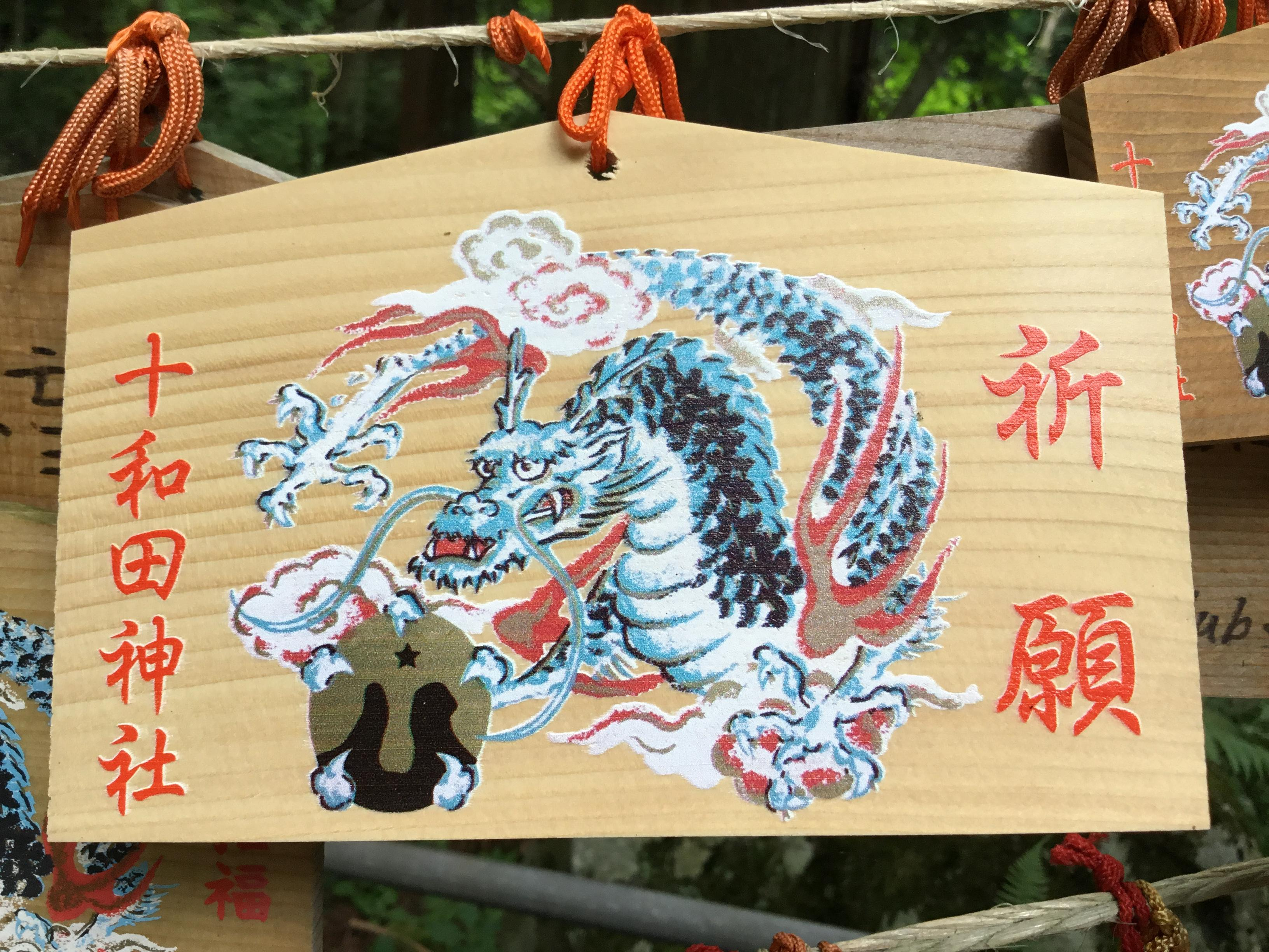 十和田神社の絵馬