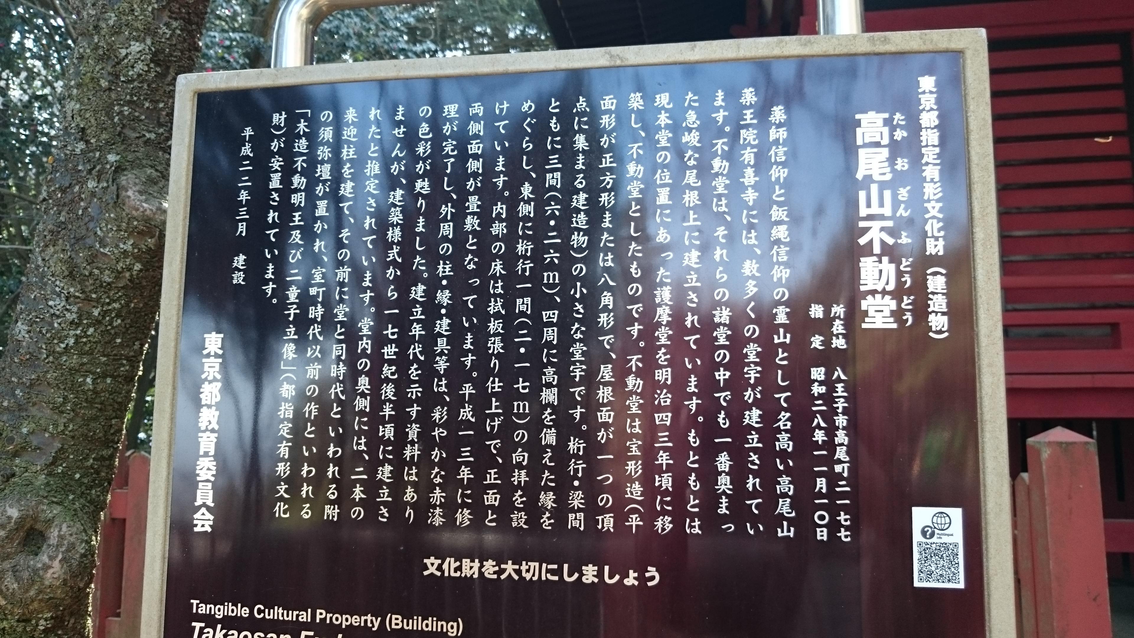 高尾山薬王院の歴史
