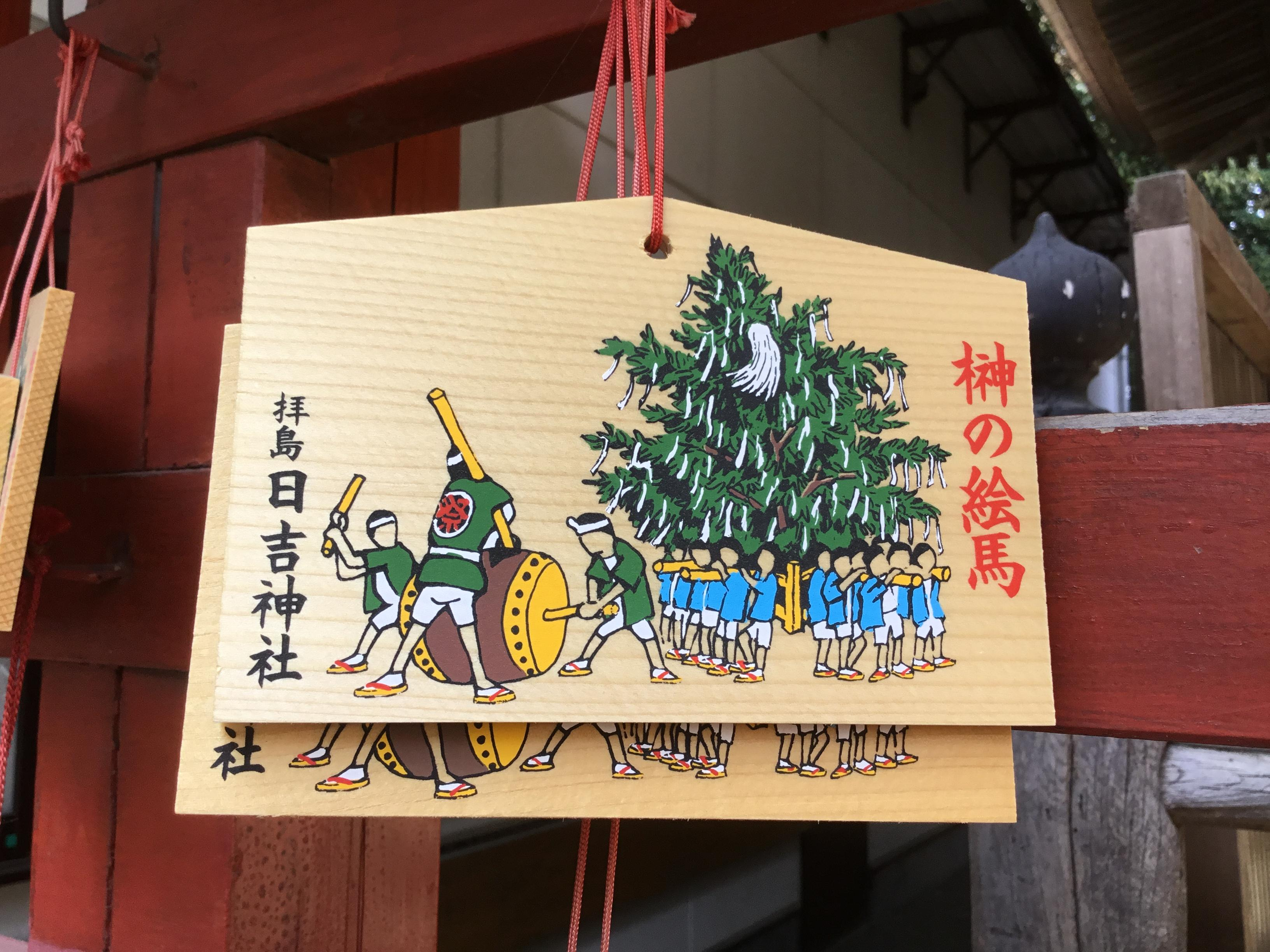 日吉神社の絵馬