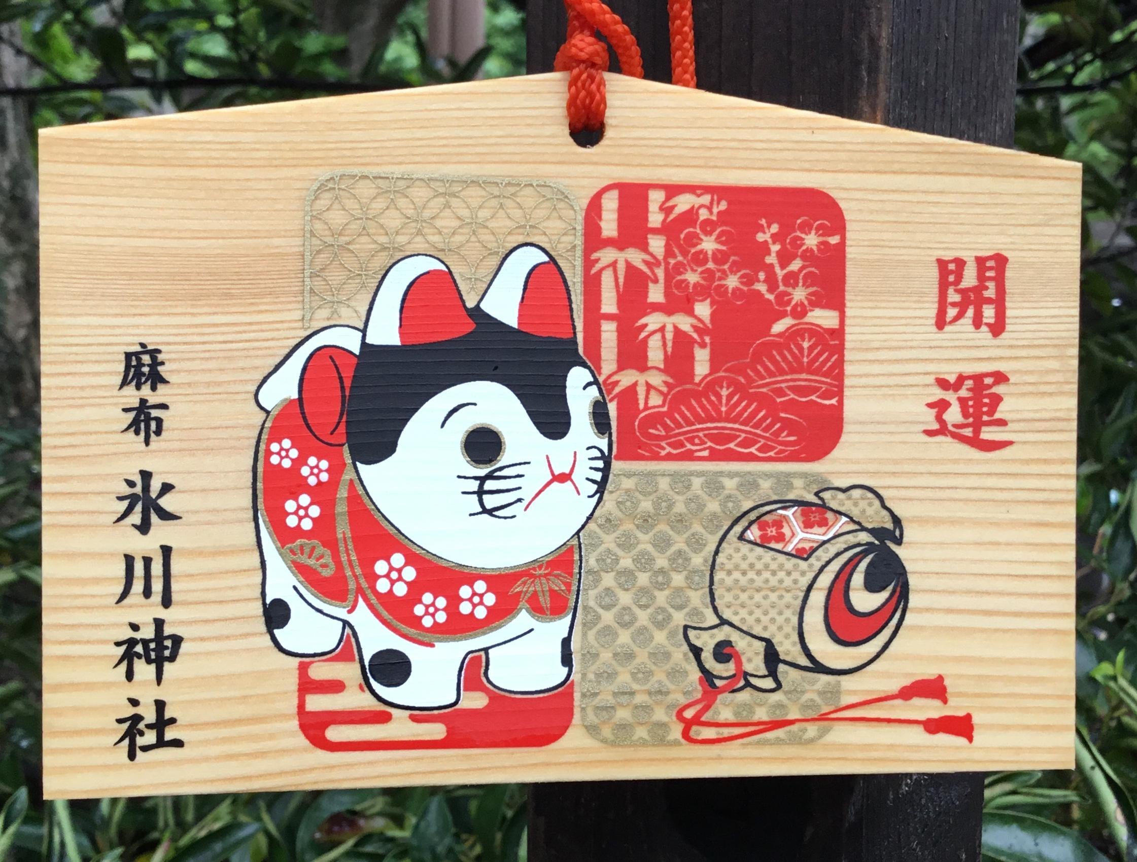 麻布氷川神社の絵馬