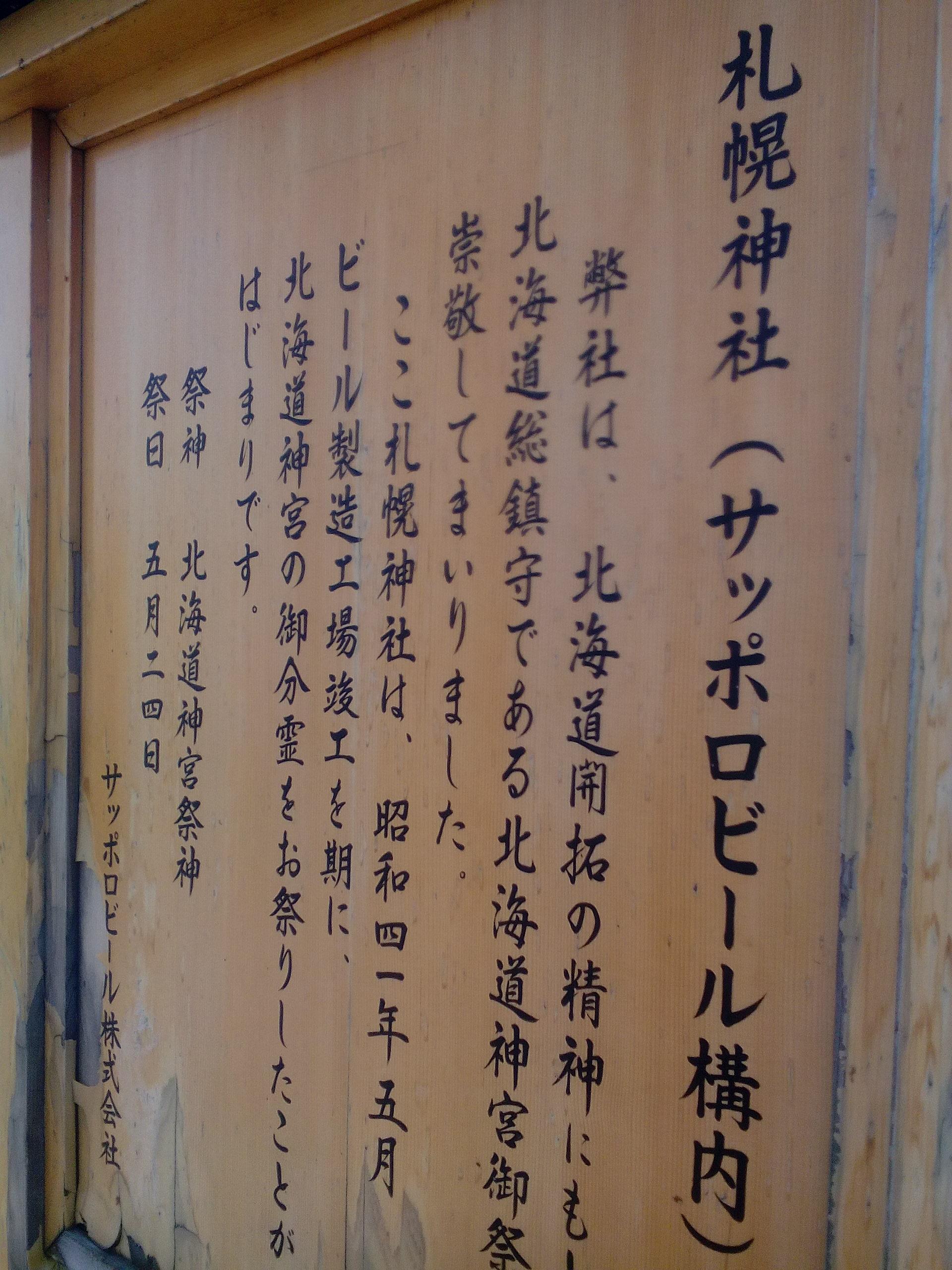 札幌神社の歴史