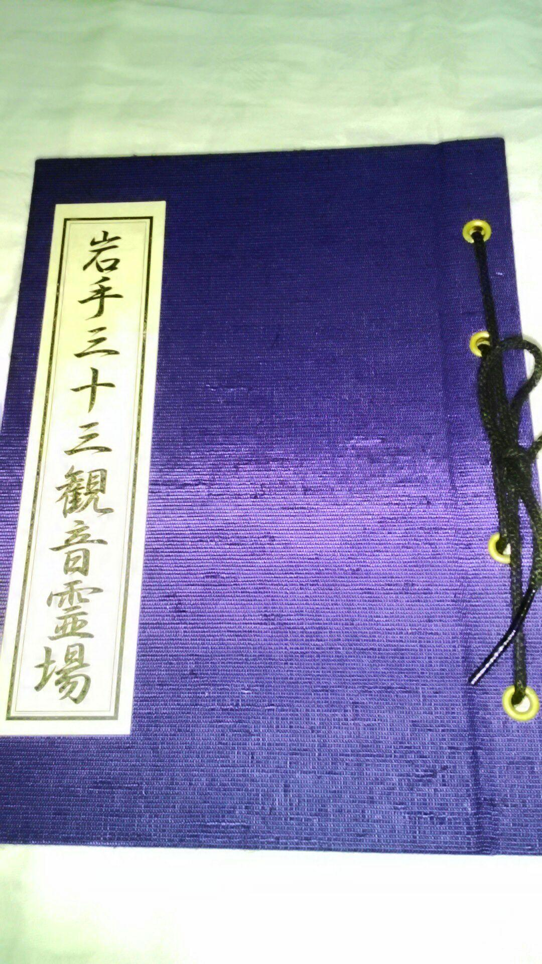 連正寺の御朱印帳