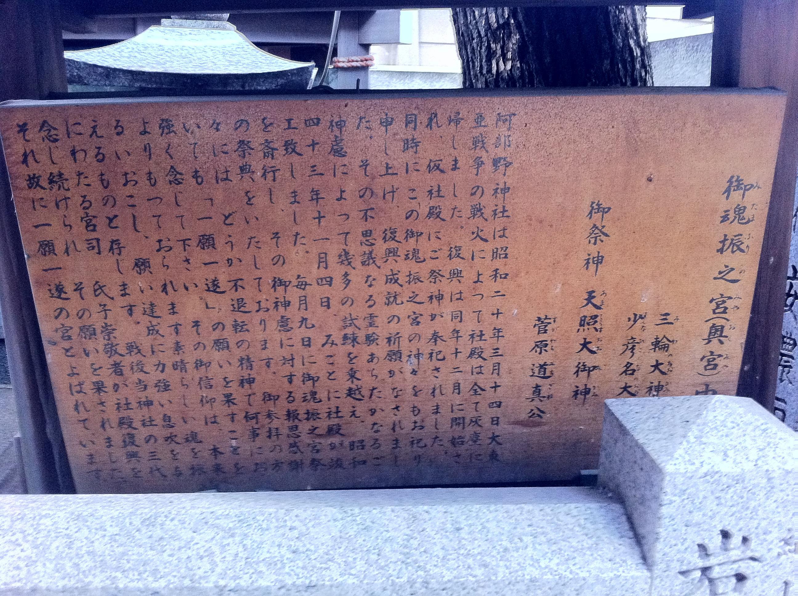 阿部野神社の歴史