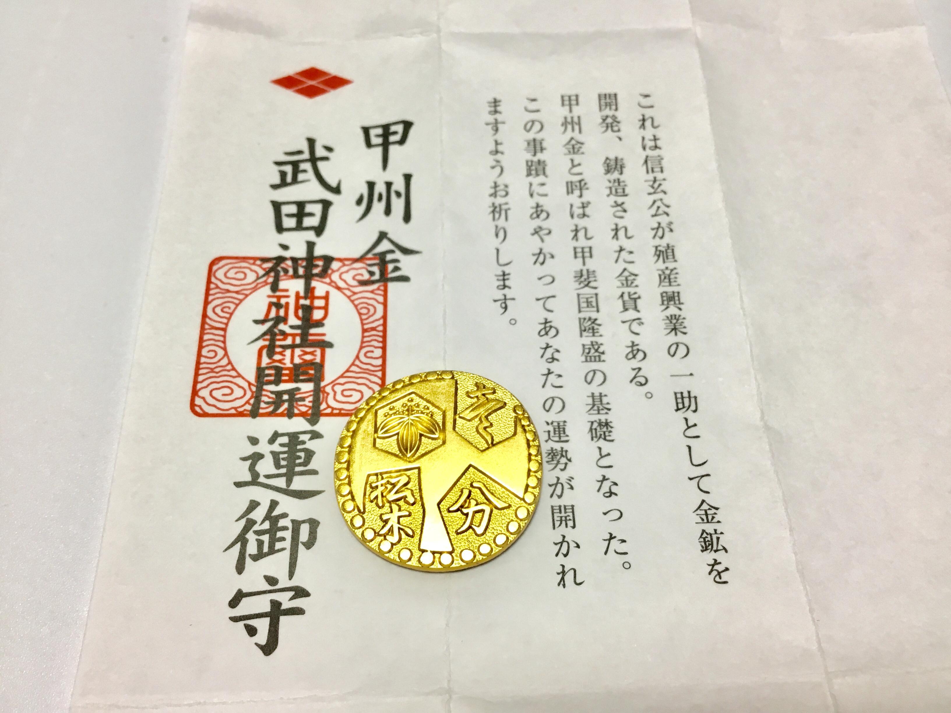 武田神社のお守り