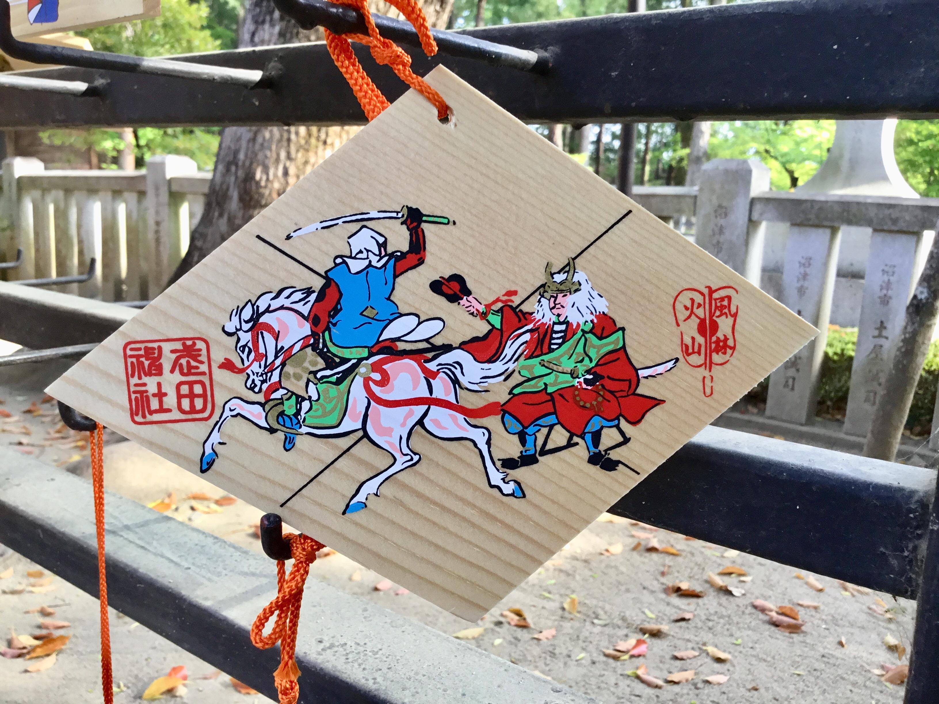 武田神社の絵馬