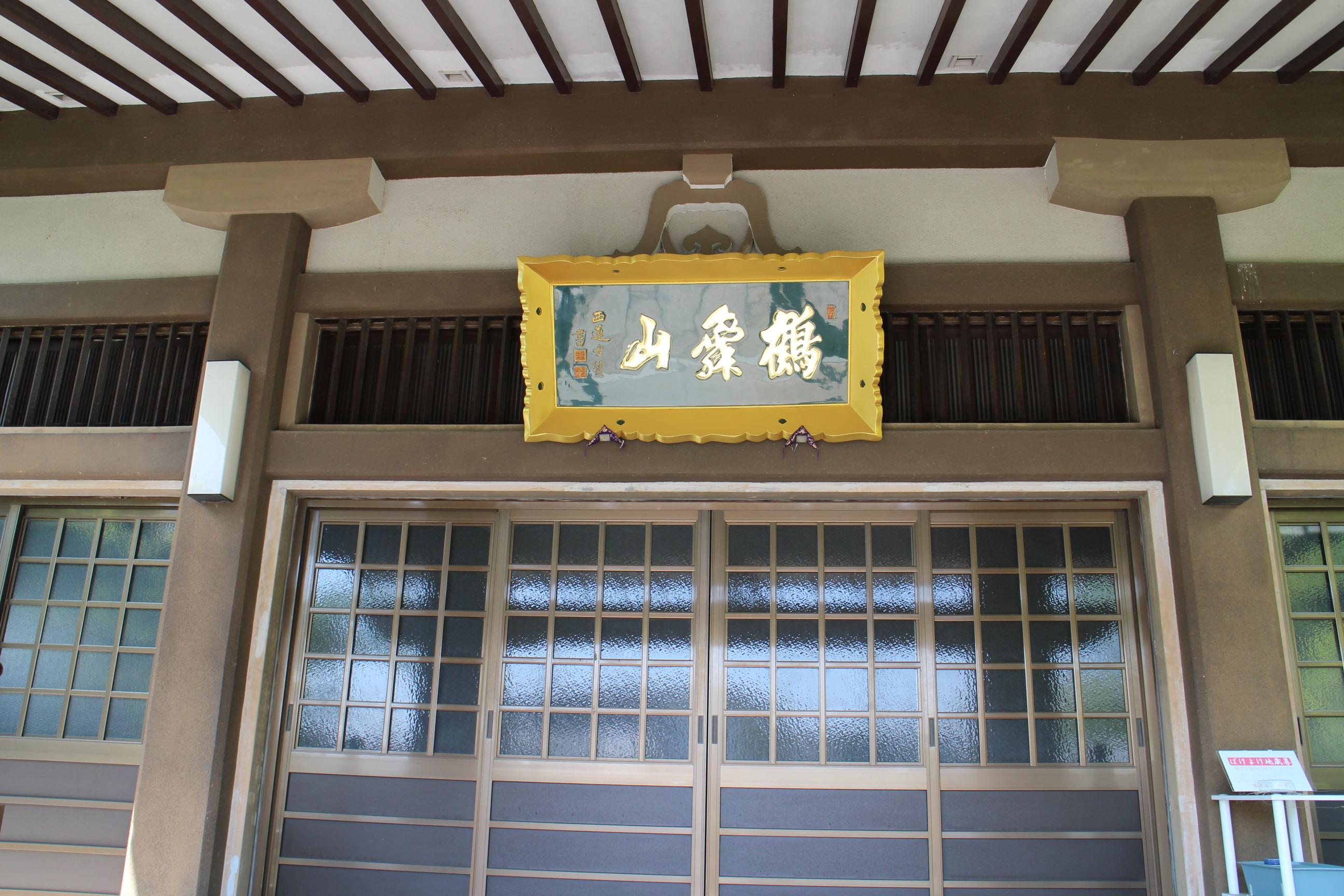 宝樹寺の本殿