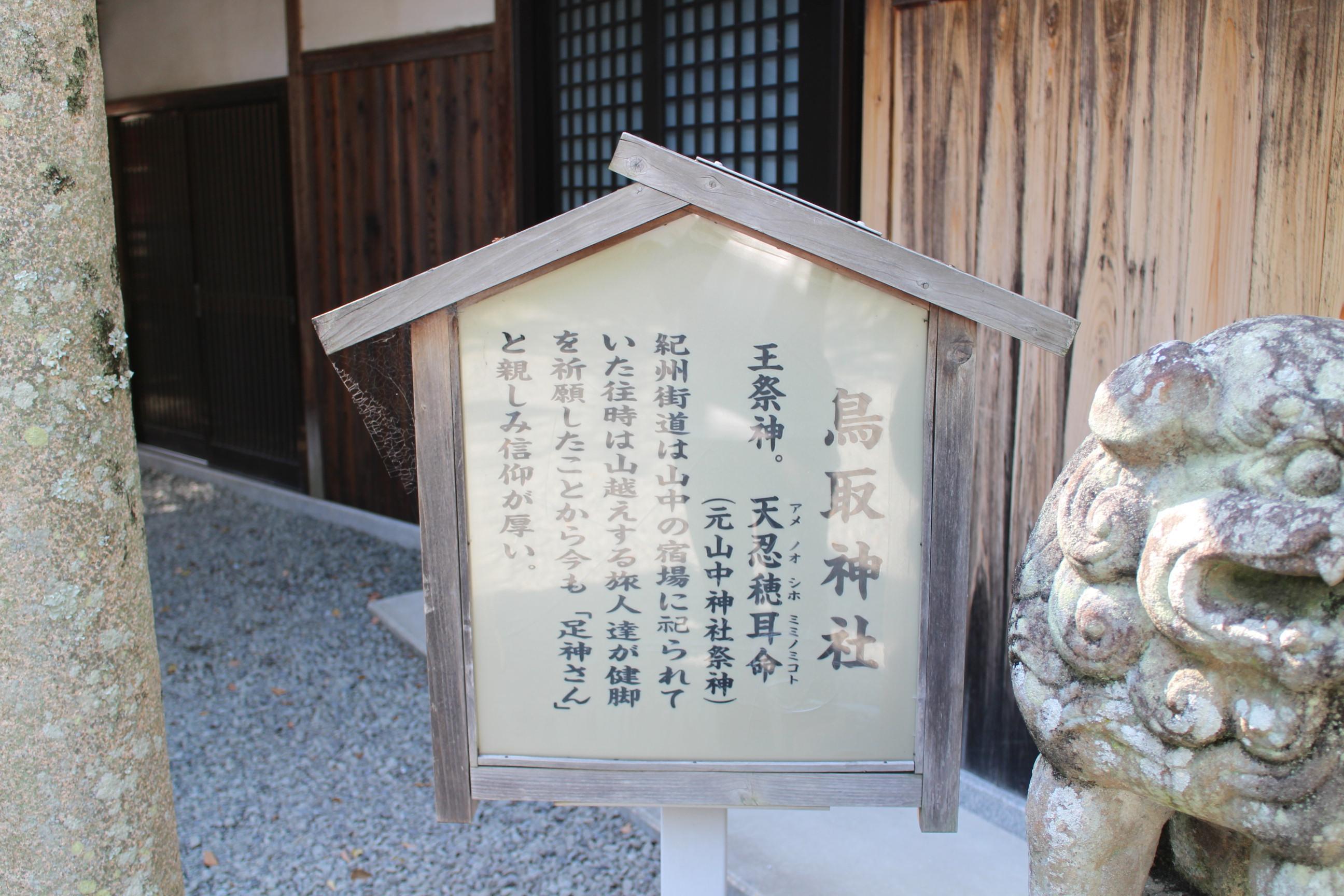 鳥取神社の歴史