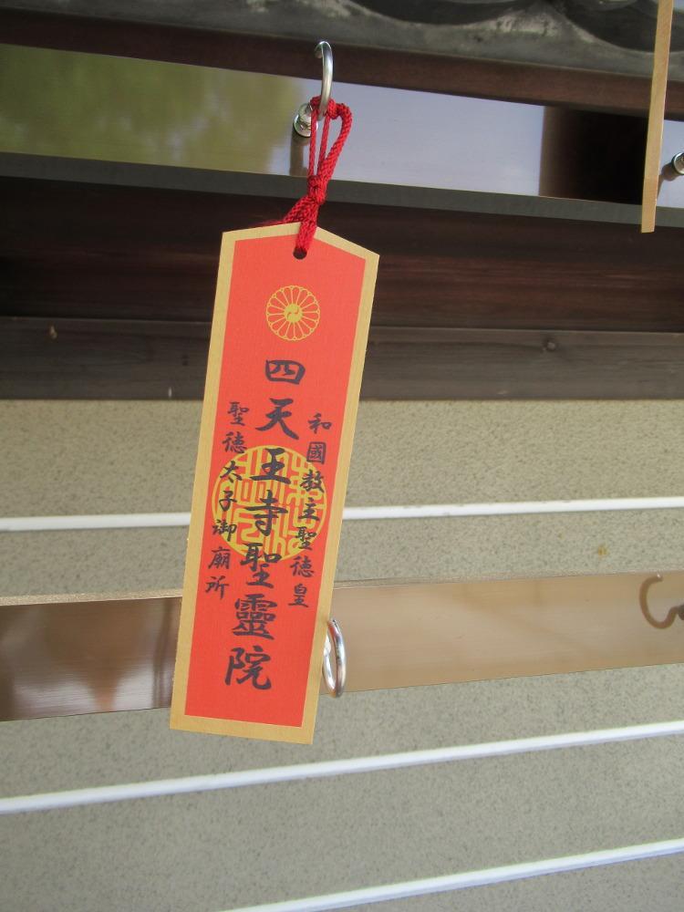 四天王寺の絵馬