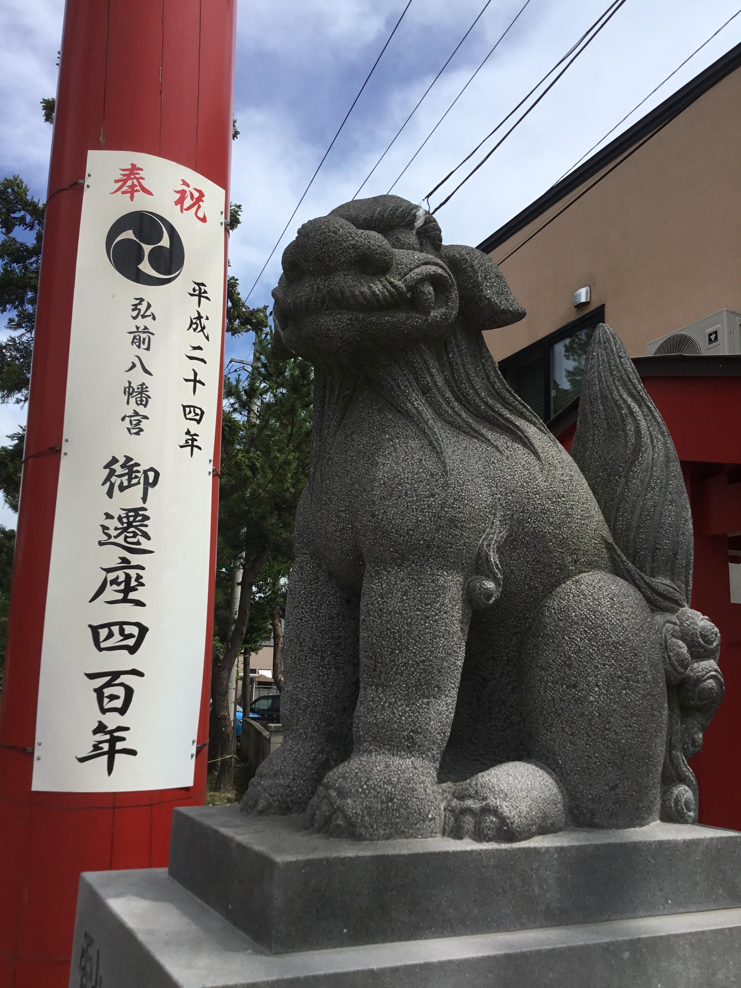 弘前八幡宮の境内・文化財