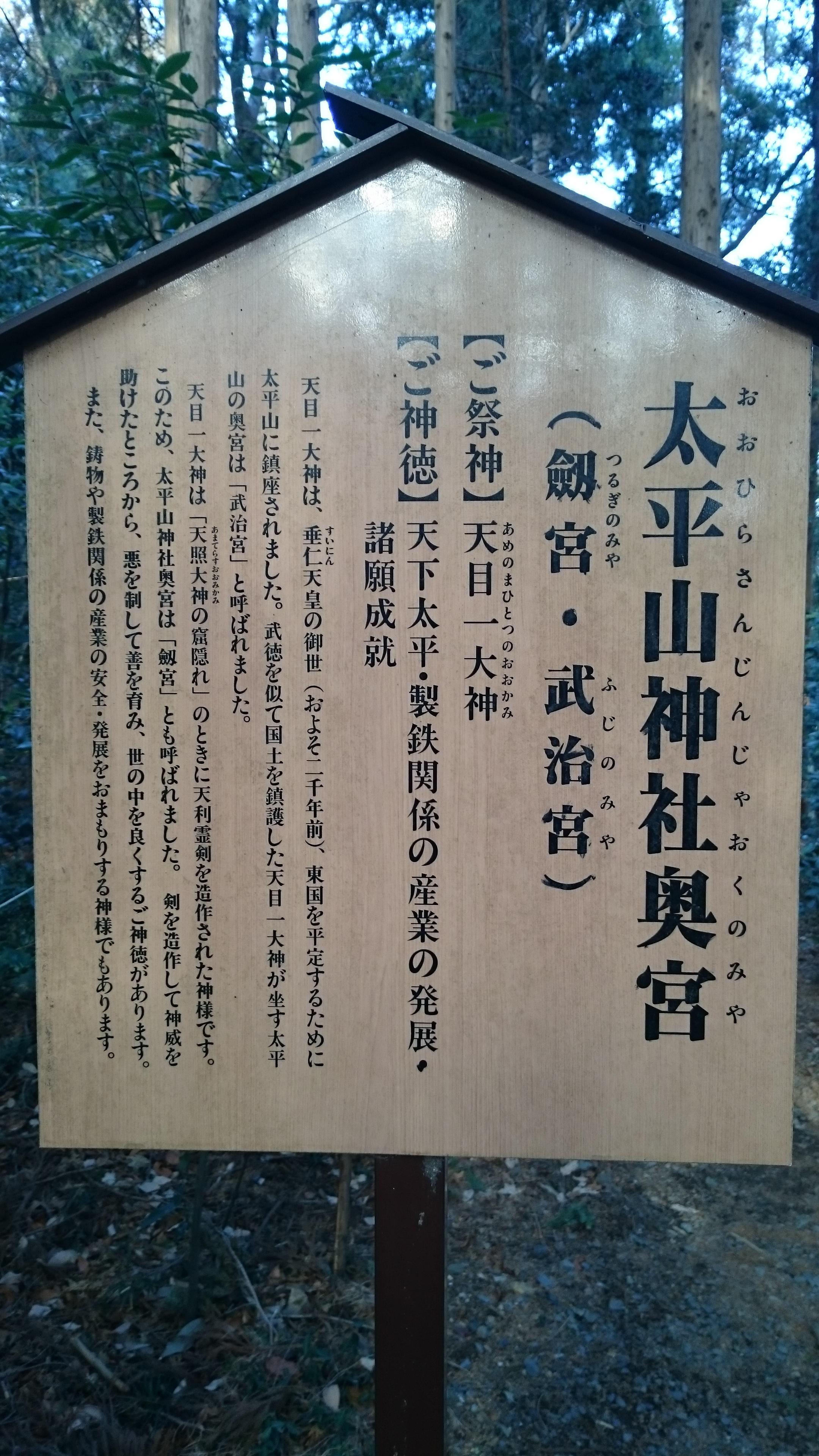 太平山神社の歴史
