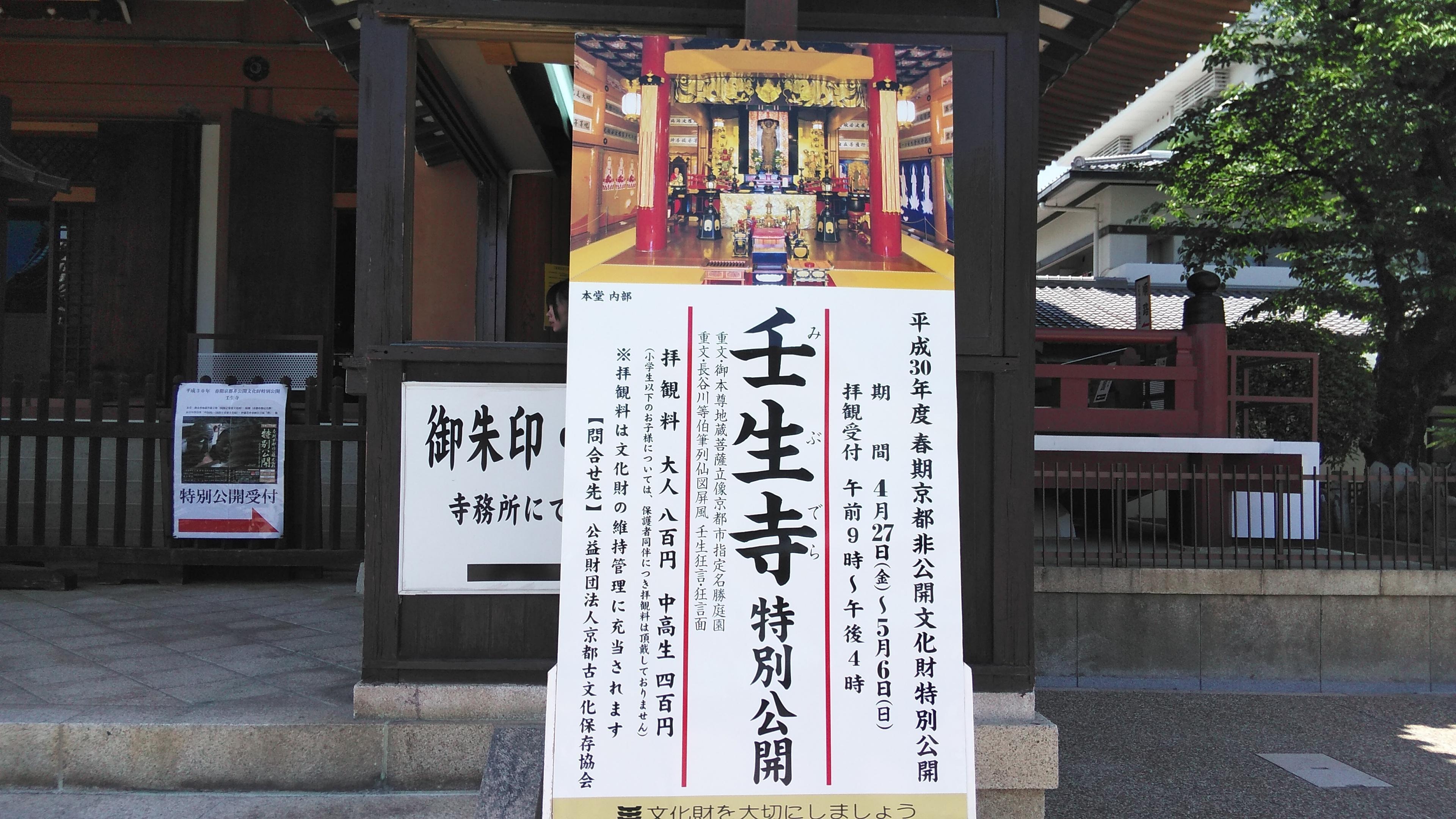 壬生寺の建物その他