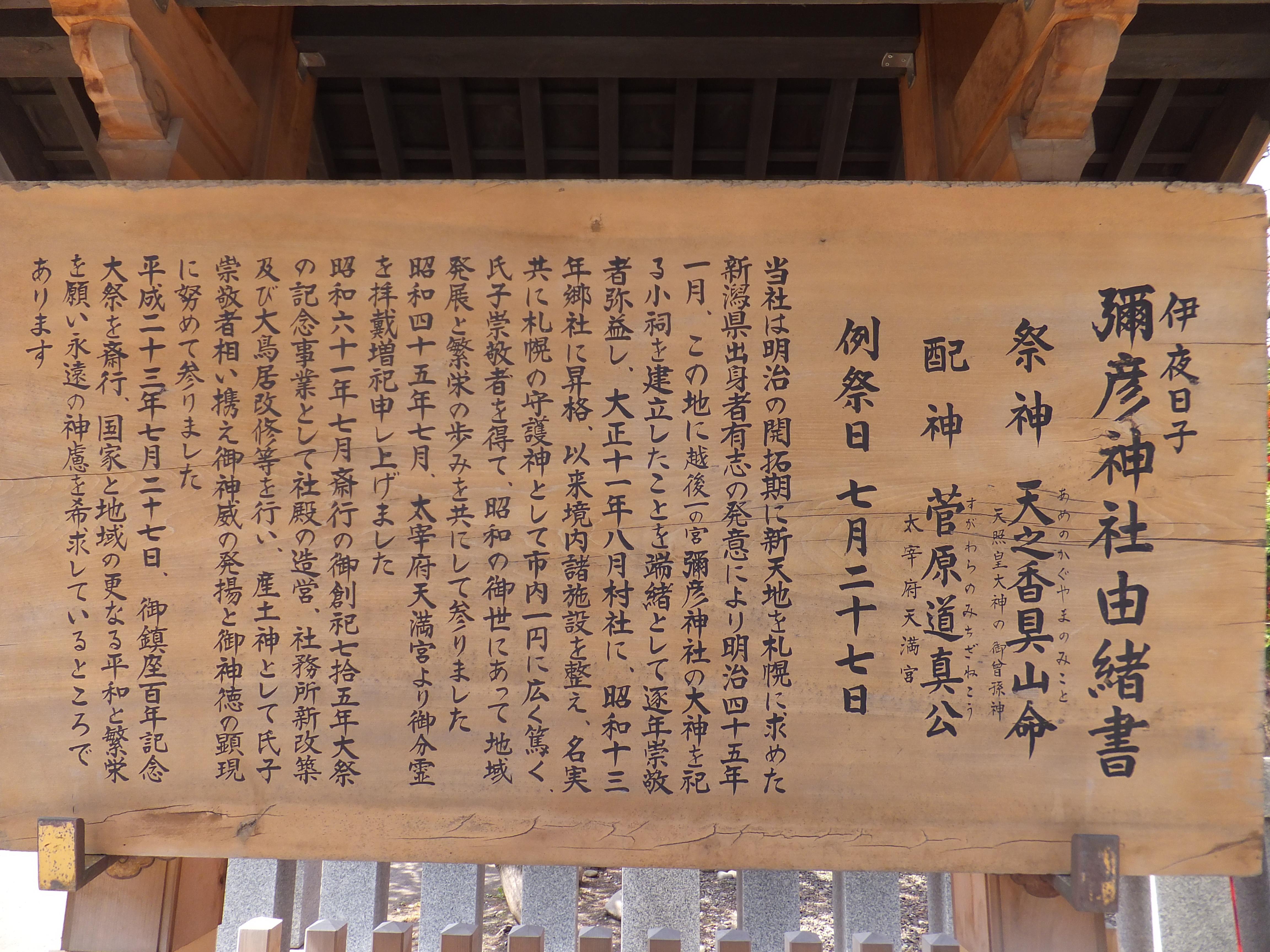 弥彦神社(伊夜日子神社)の歴史