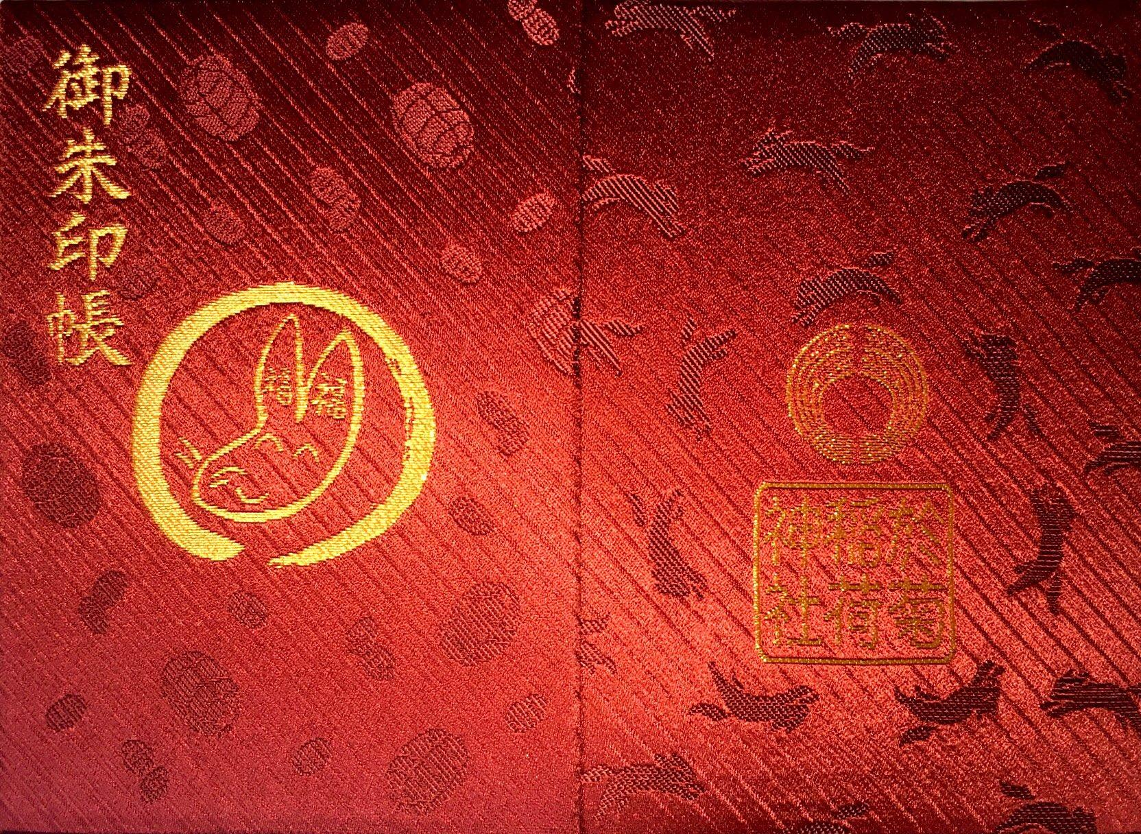於菊稲荷神社の御朱印帳