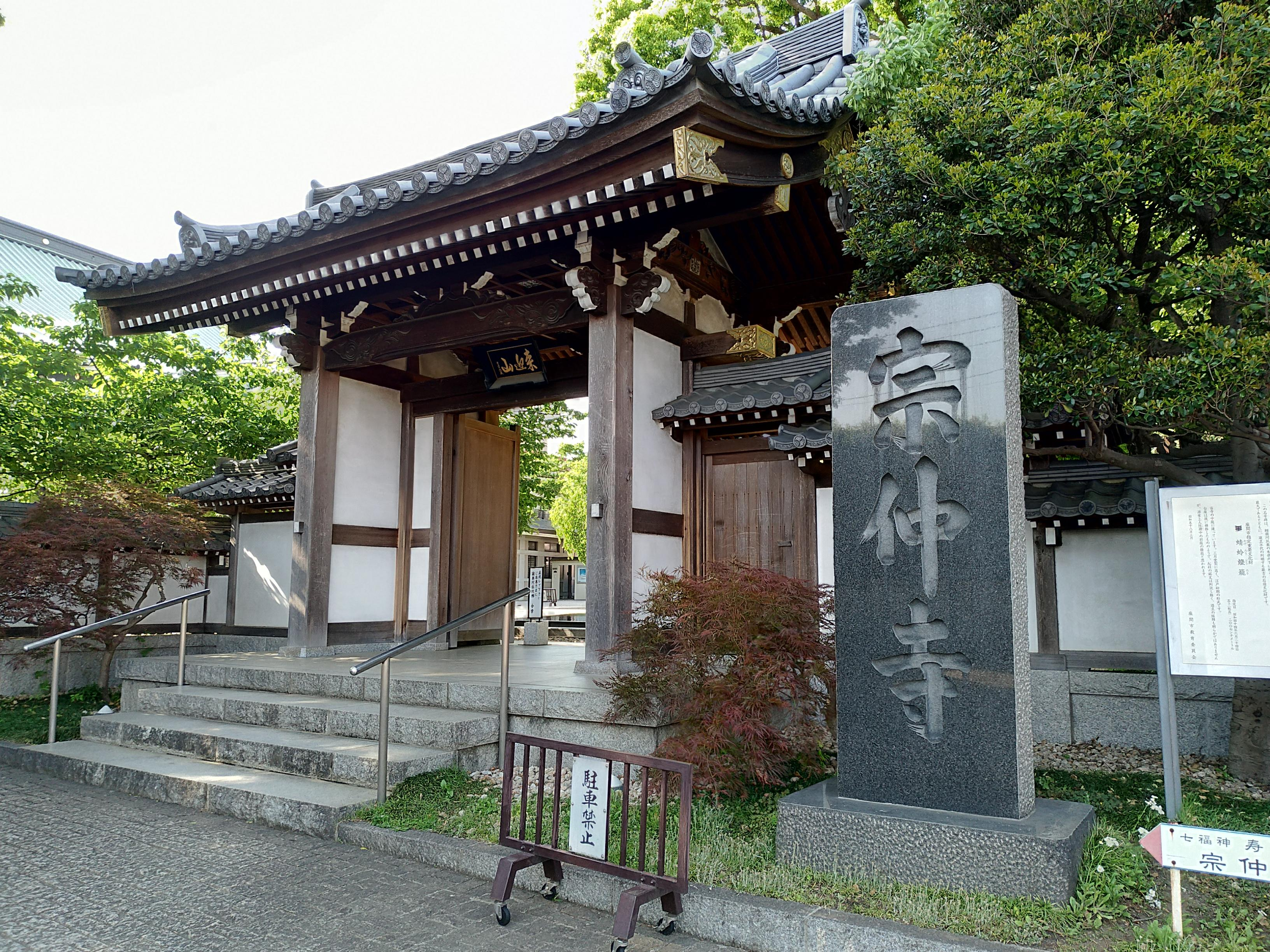 宗仲寺の山門