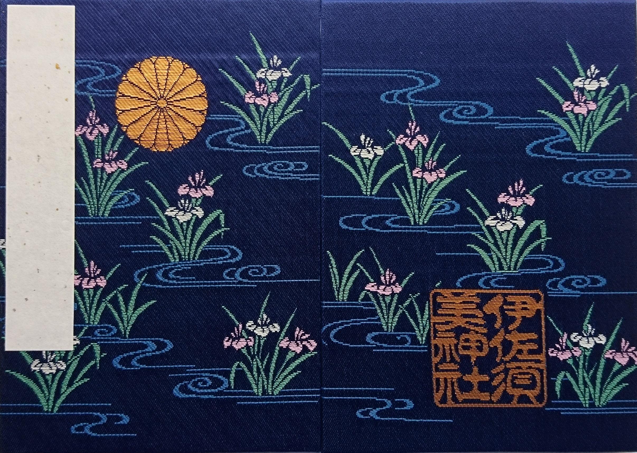 伊佐須美神社のご朱印帳(福島県会津高田駅)