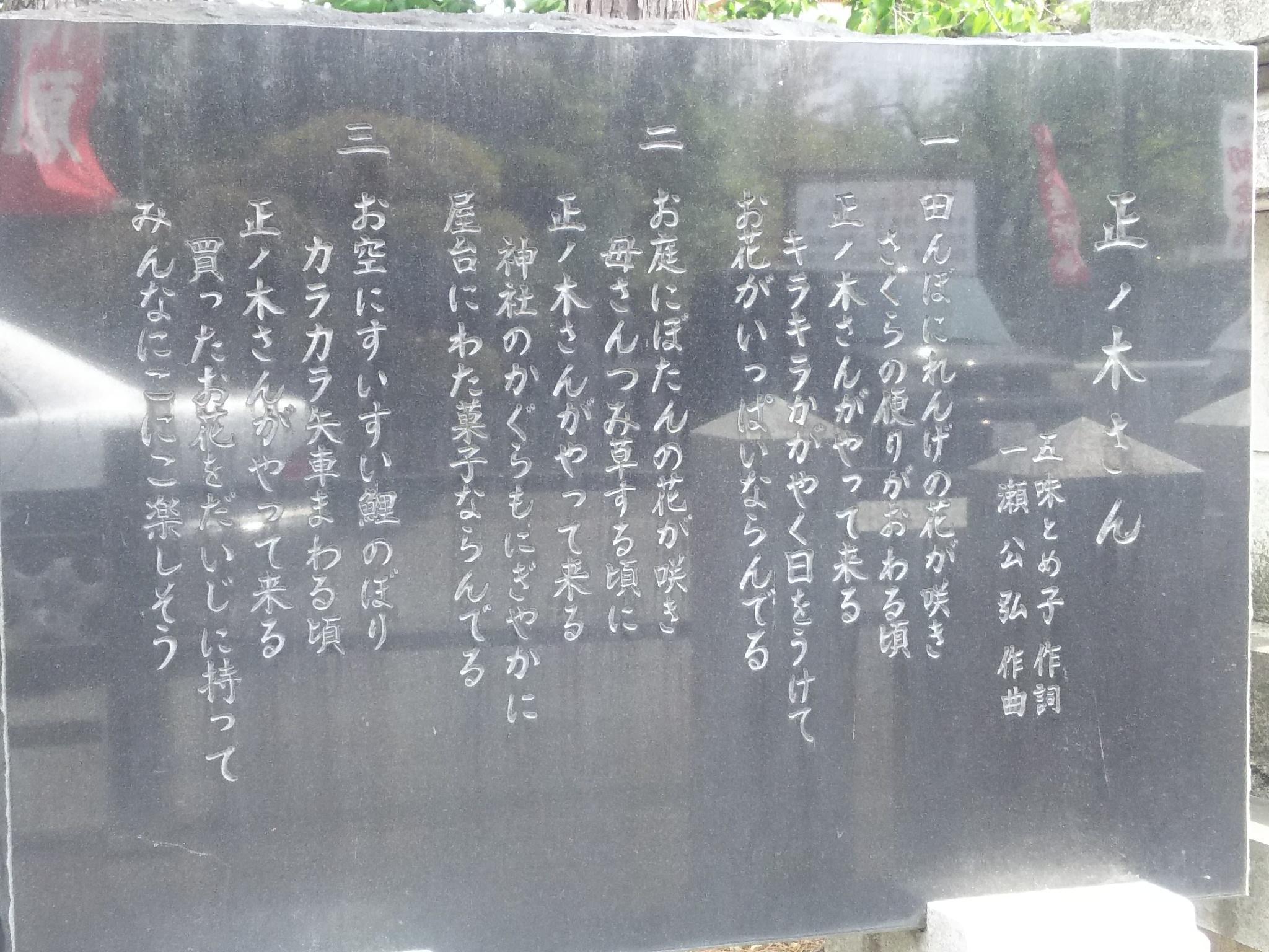 稲積神社の歴史