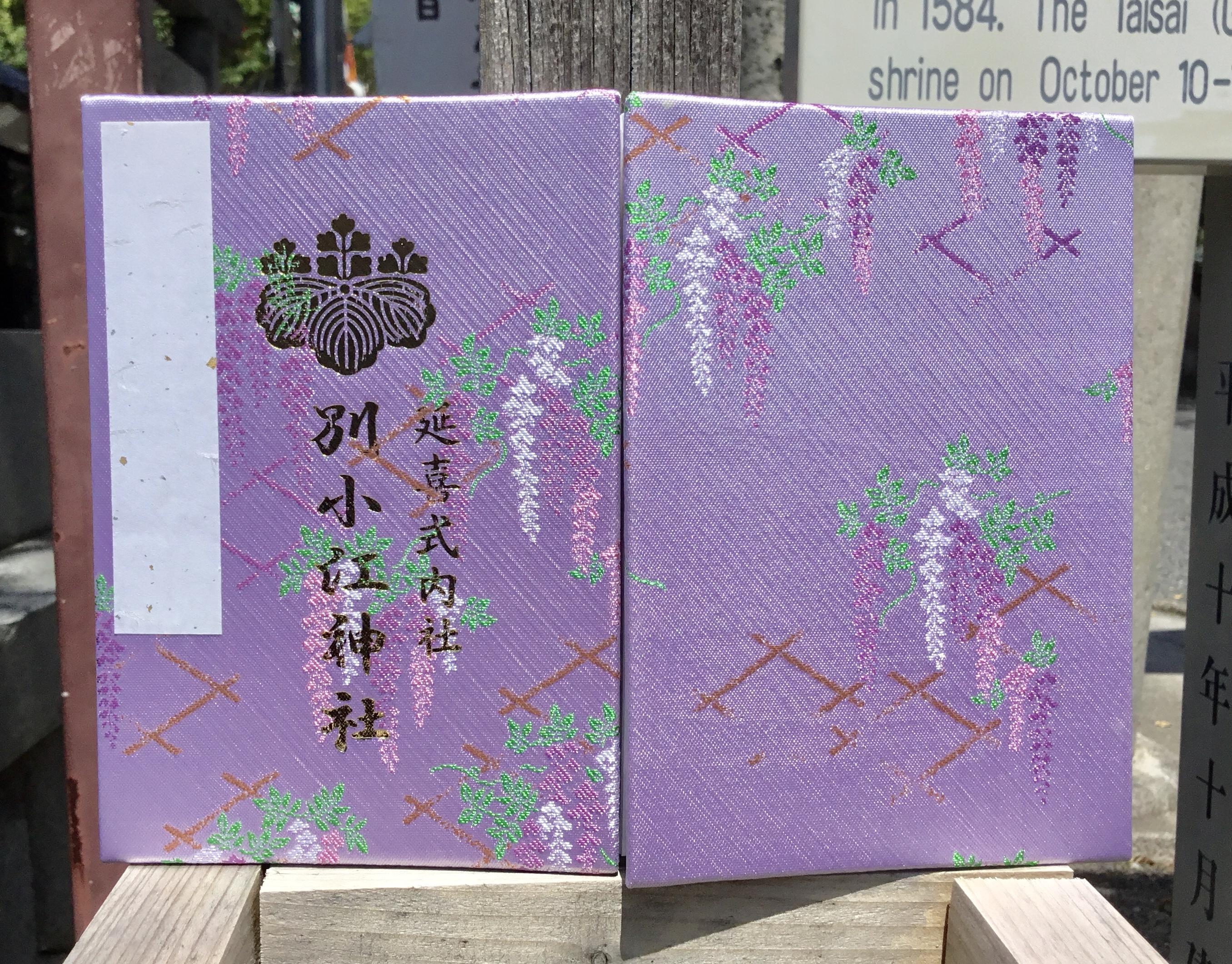 別小江神社の御朱印帳