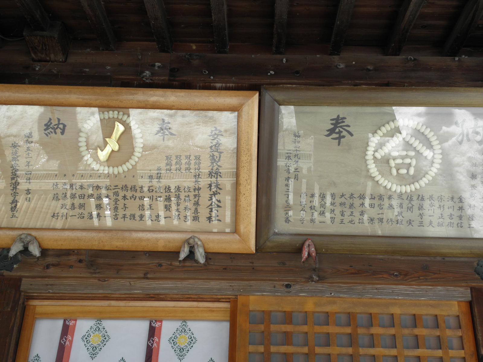 蠶養國神社の建物その他