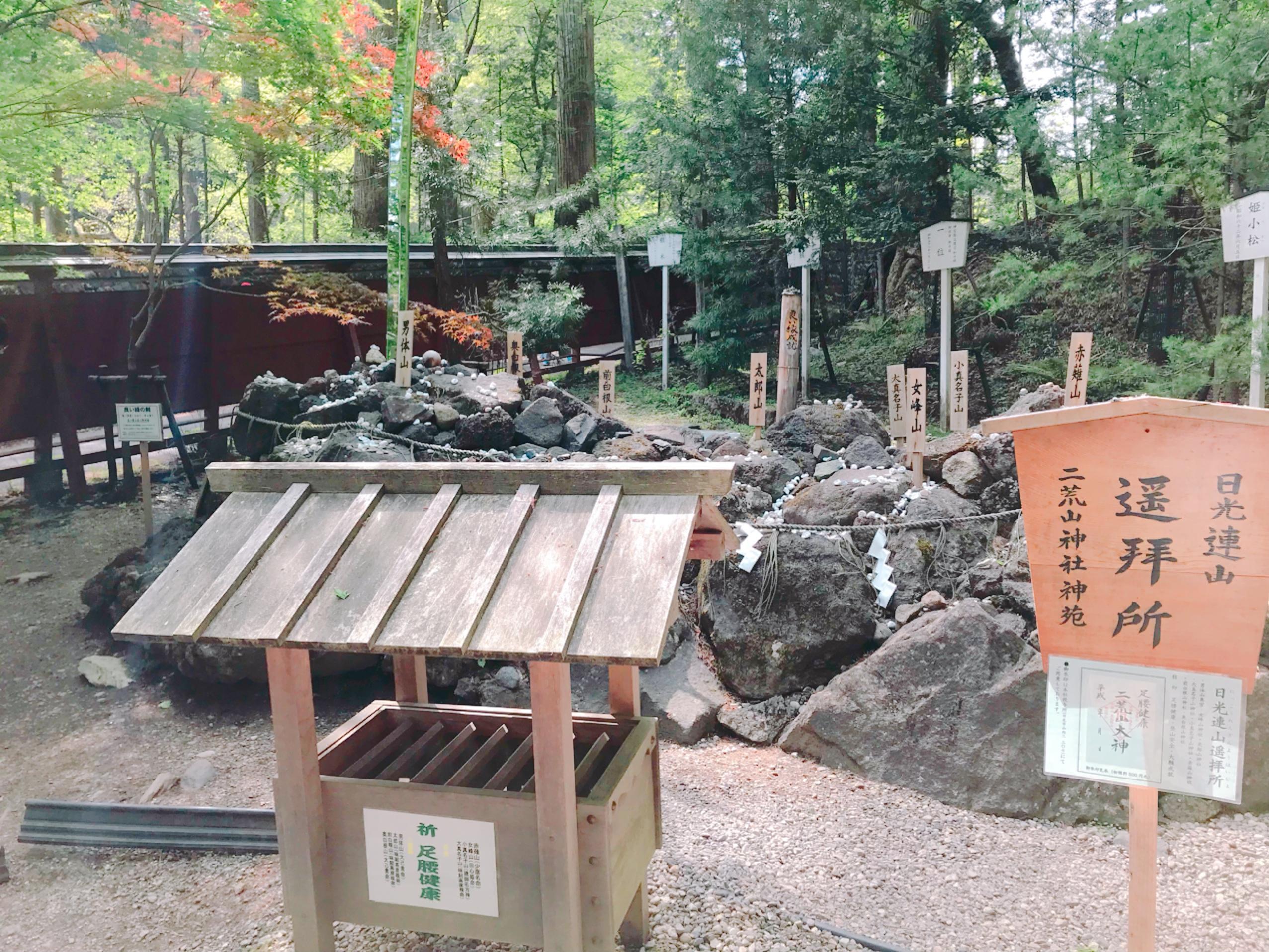 日光二荒山神社の庭園