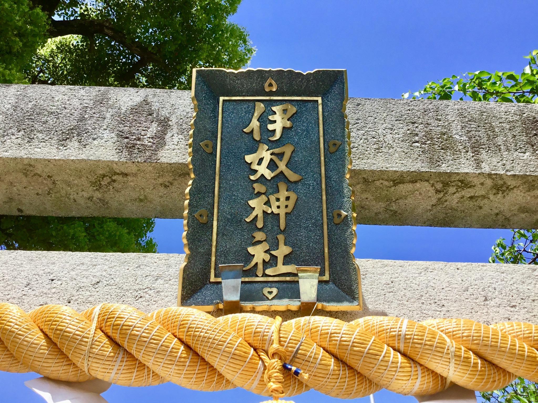 伊奴神社の鳥居