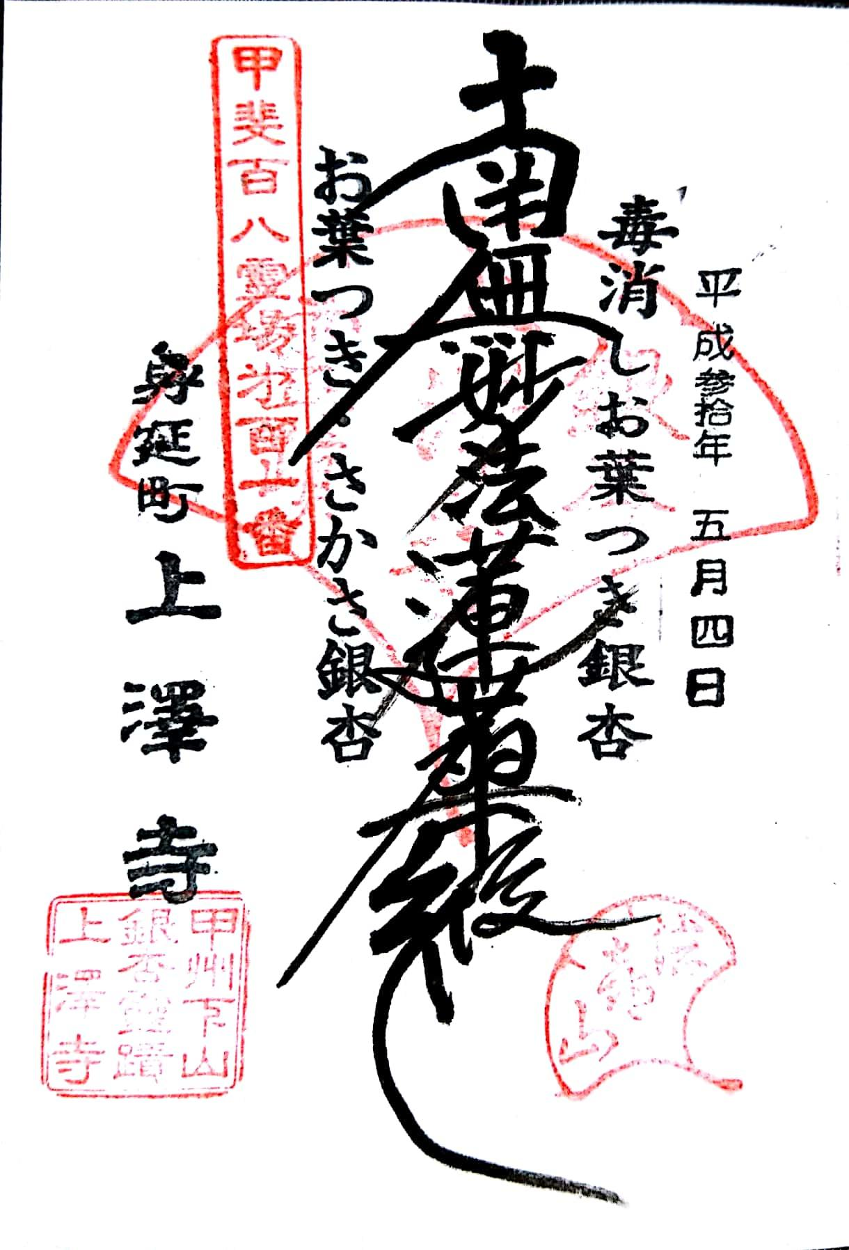 上澤寺の御朱印