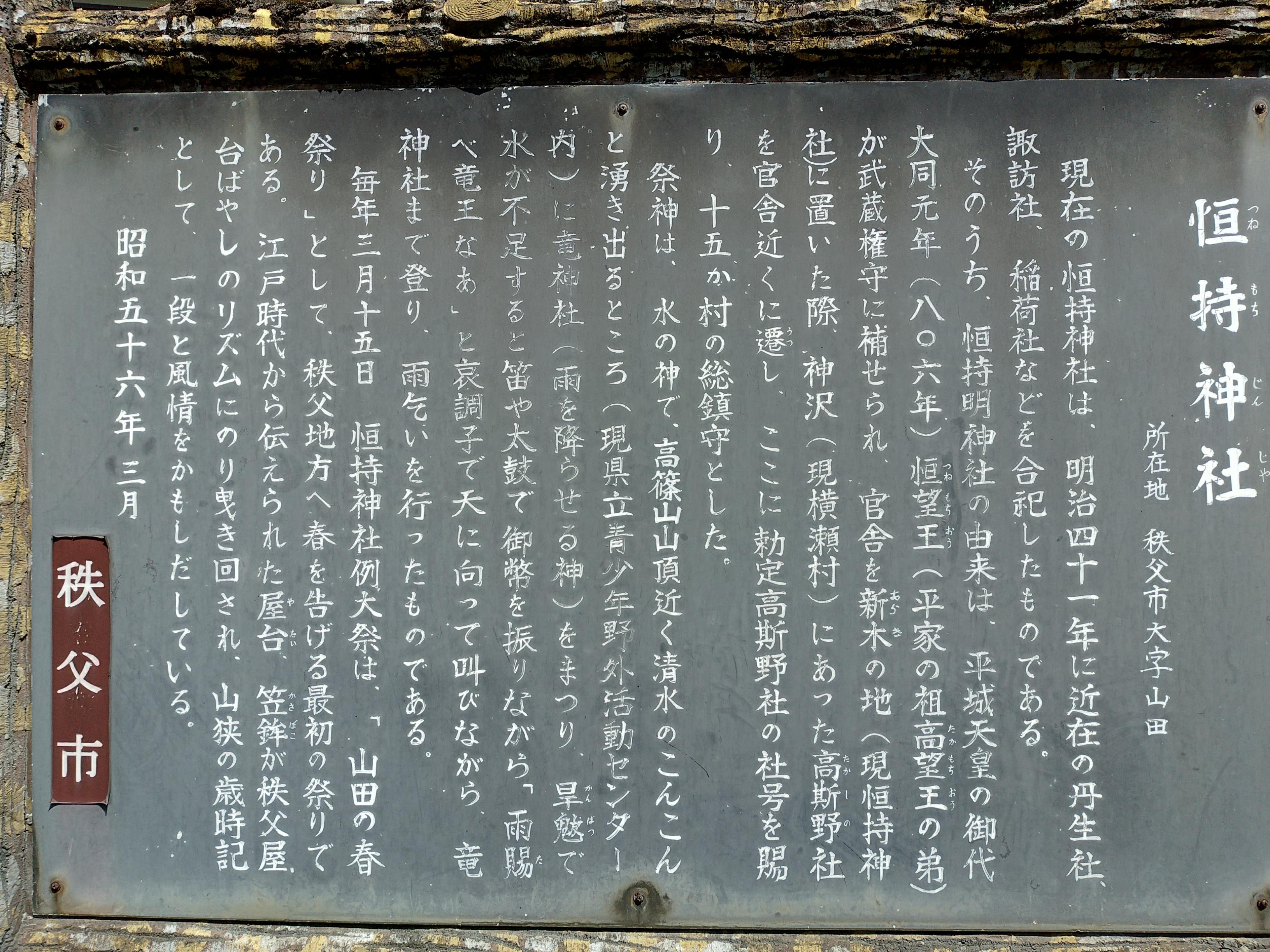 恒持神社の歴史