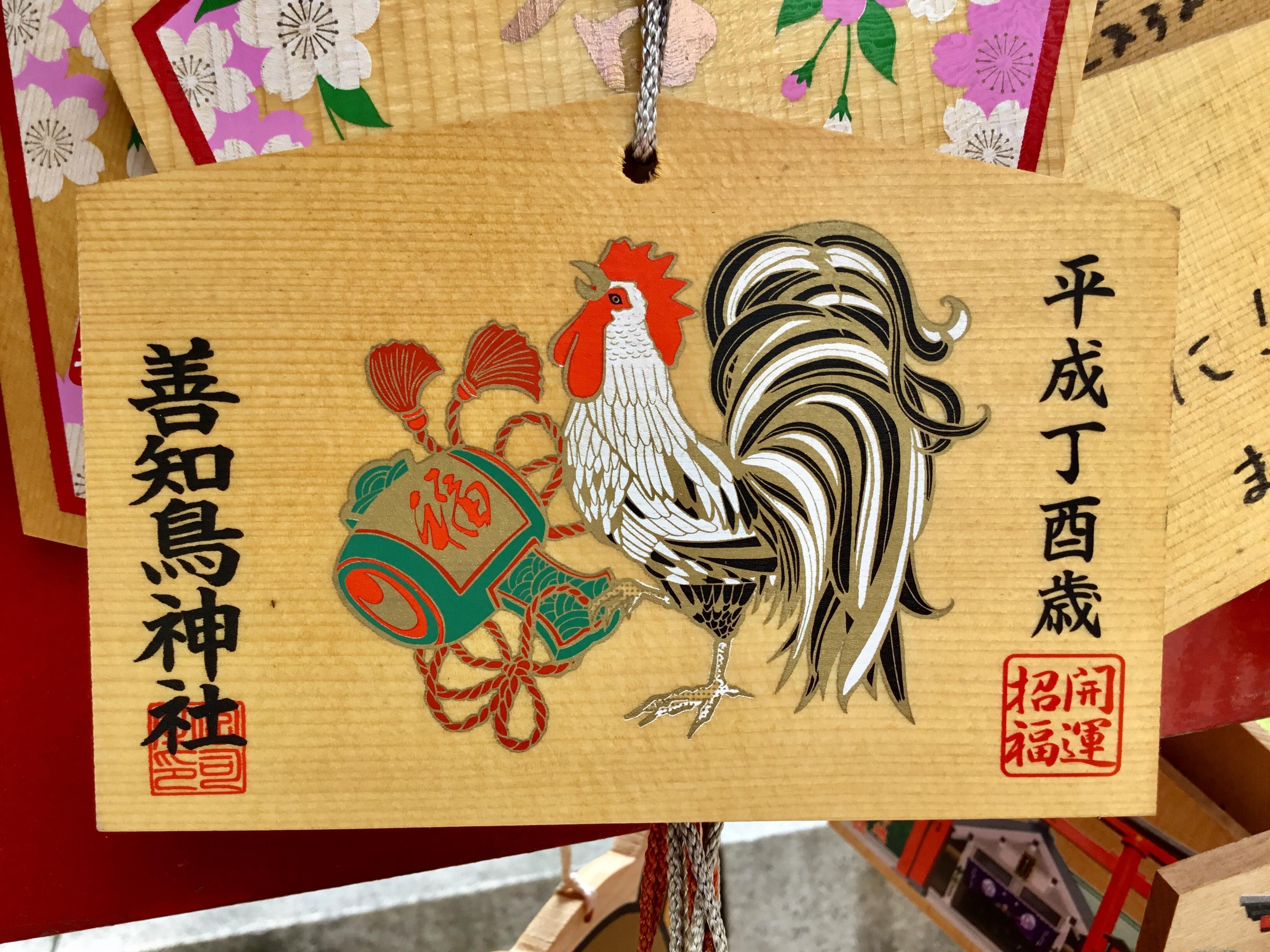 善知鳥神社の絵馬