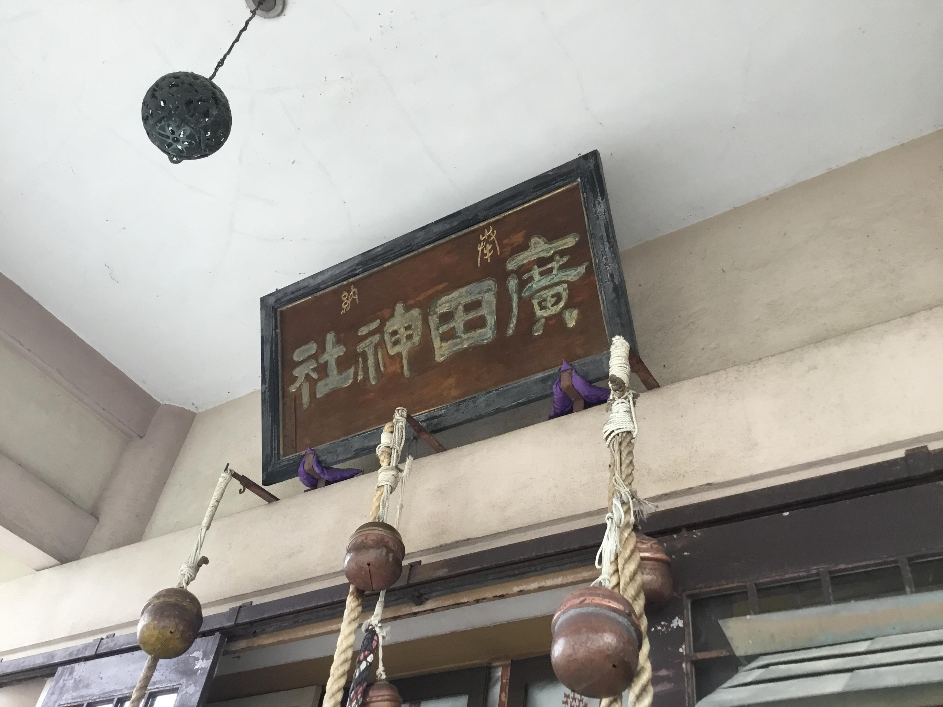 廣田神社~病厄除守護神~の本殿