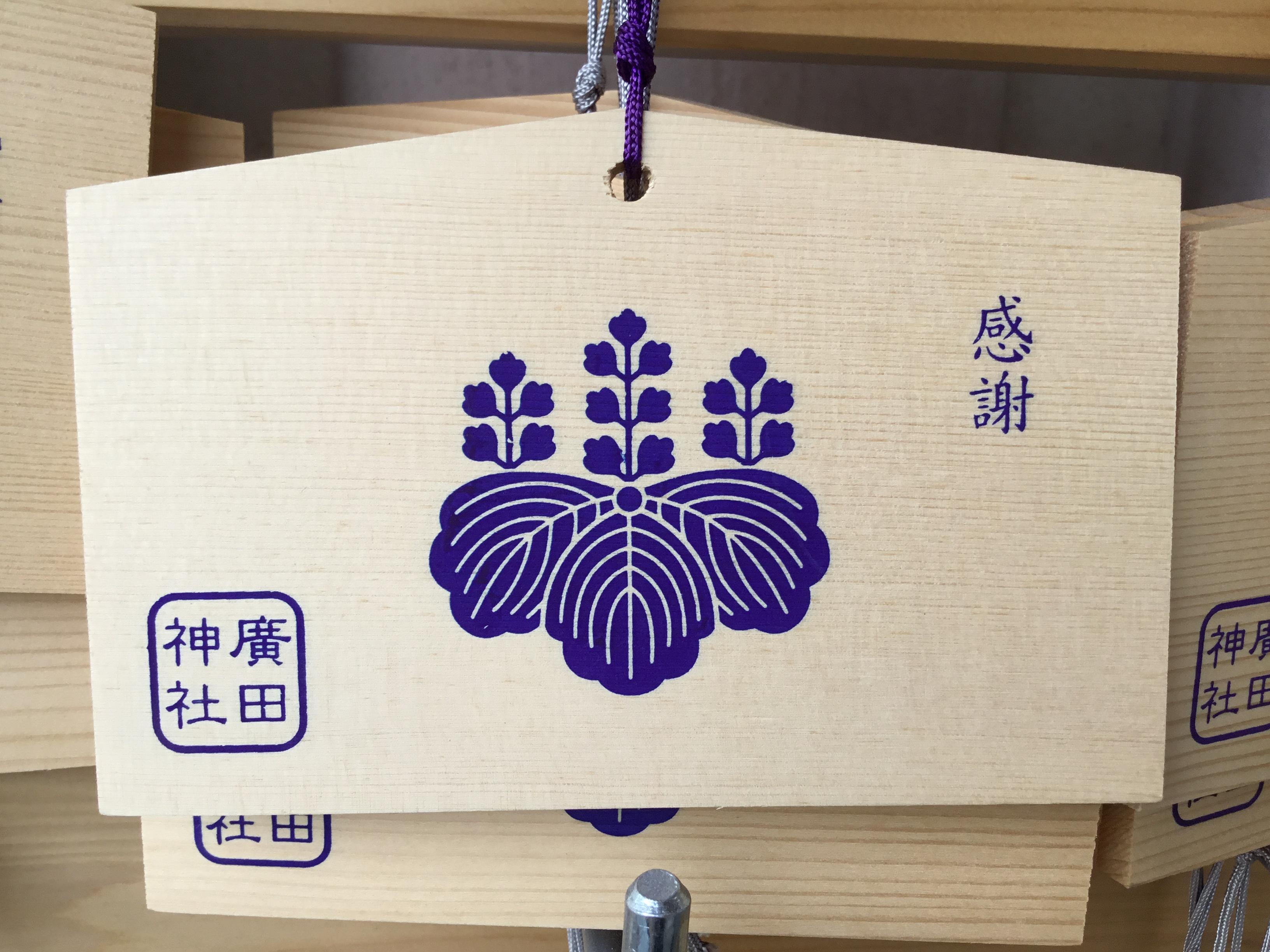 廣田神社~病厄除守護神~の絵馬